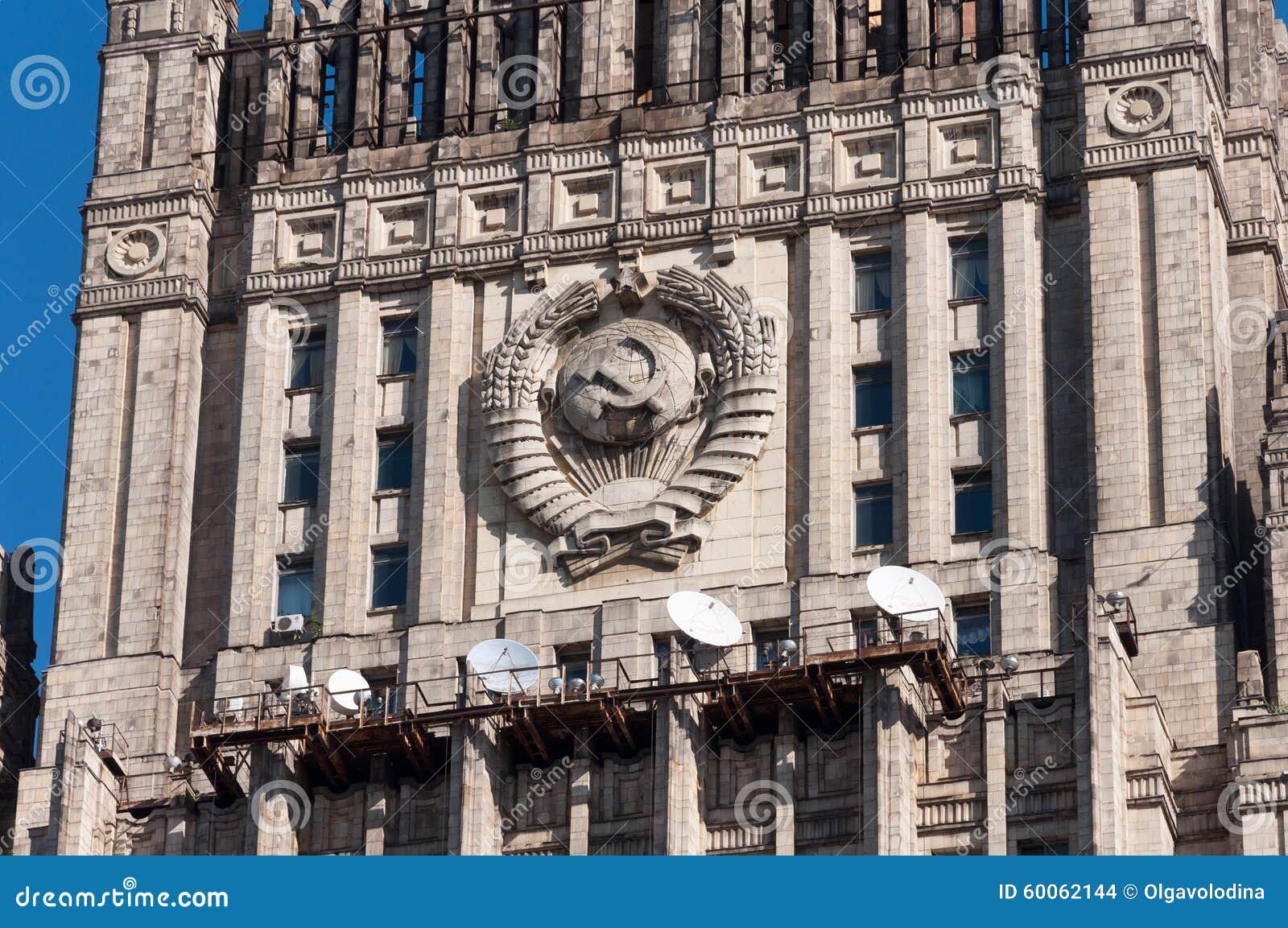 Moskwa, Rosja - 09 21 2015 Ministerstwo Spraw Zagranicznych federacja rosyjska Szczegół fasada z emblematem th