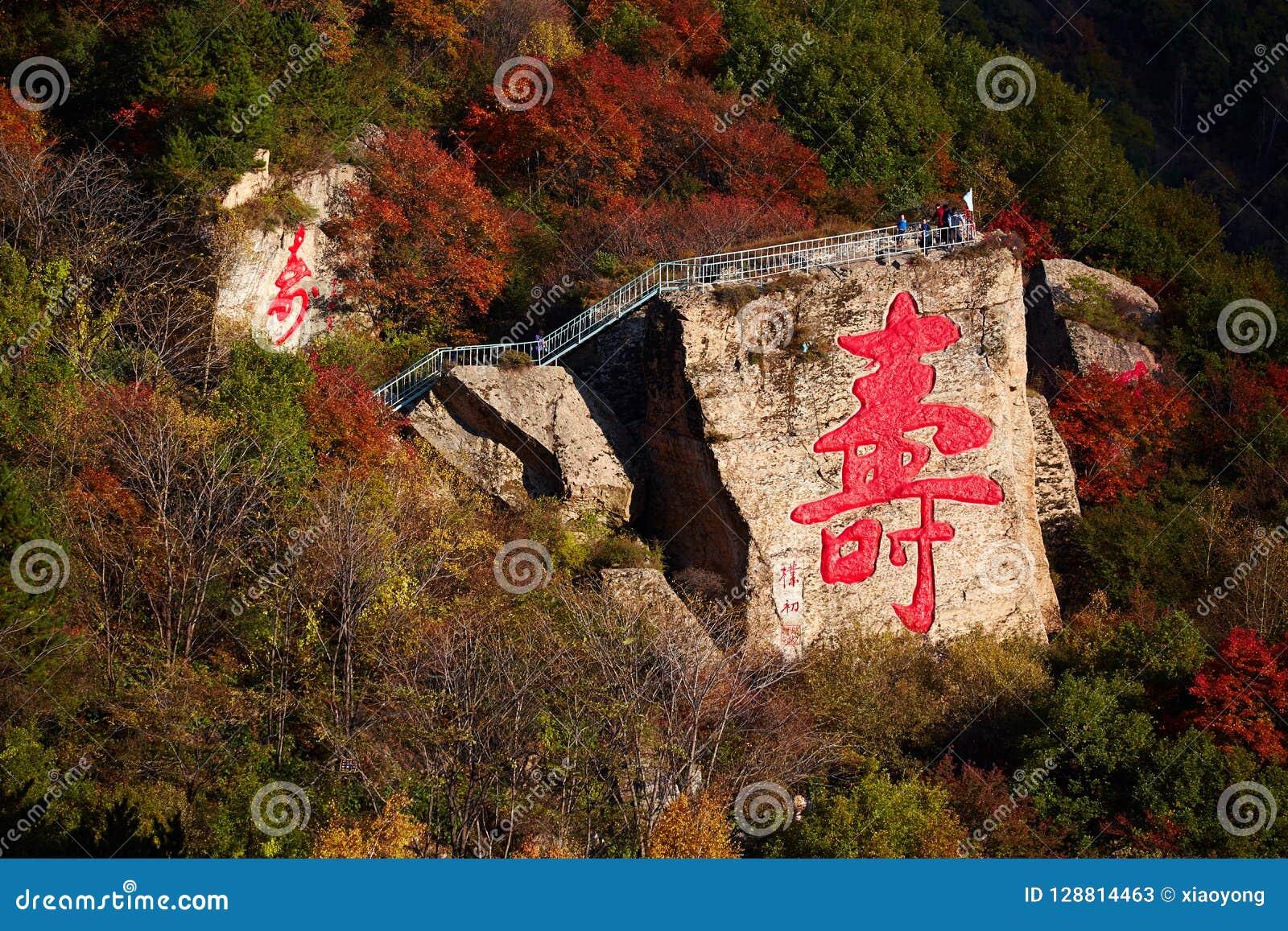 Mount Bailongshan autumn, Shanxi, China