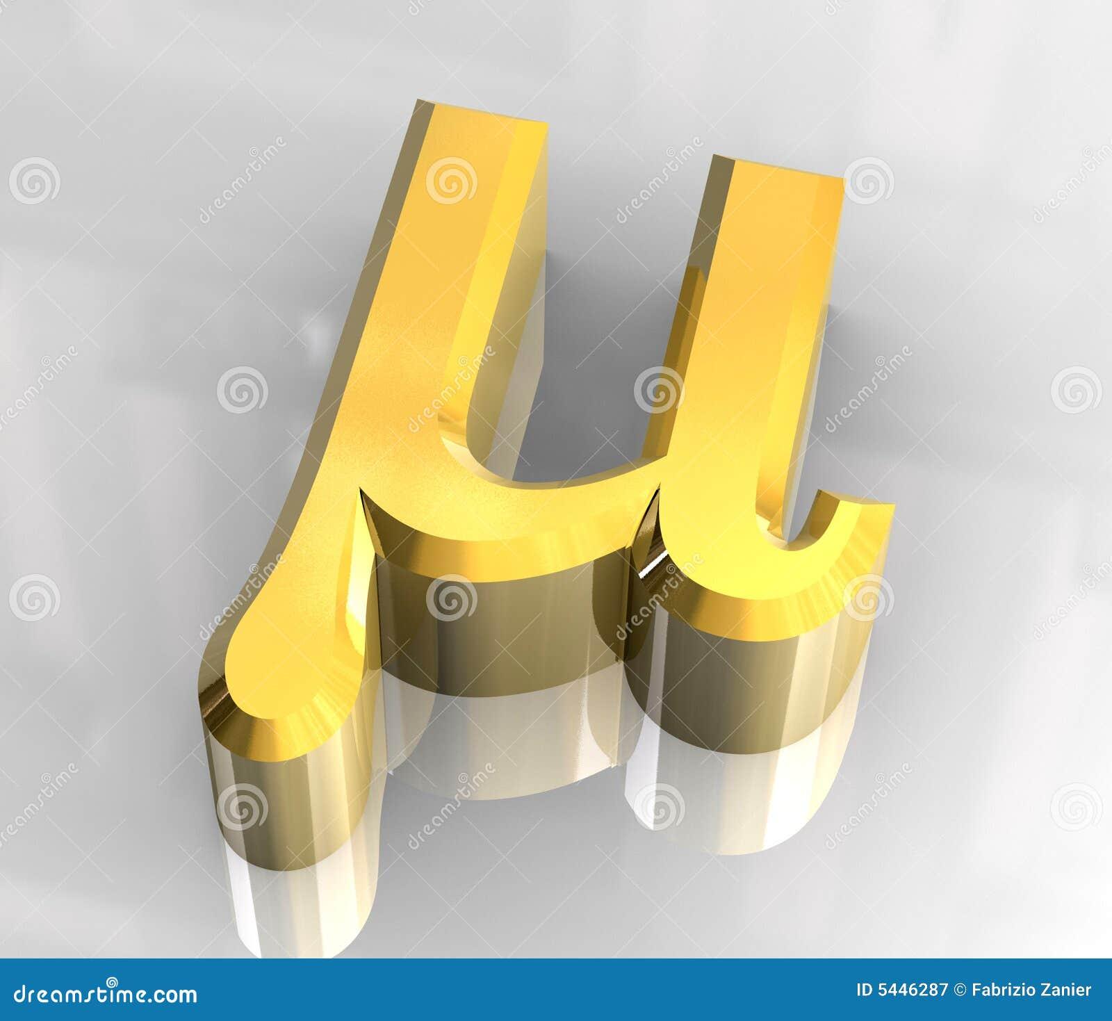 Sigma symbol in gold 3d stock illustration illustration of mu symbol in gold 3d royalty free stock photography buycottarizona