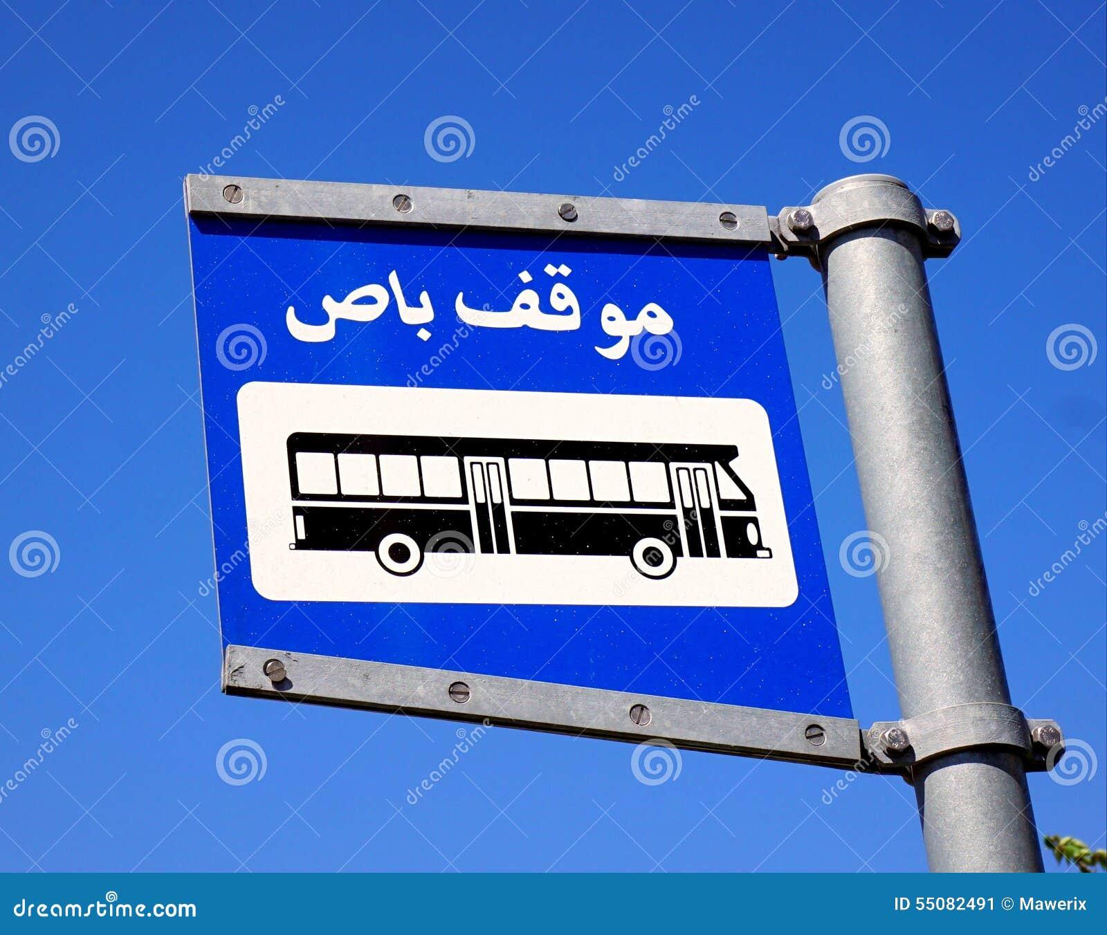 Muestra de la parada de autobús