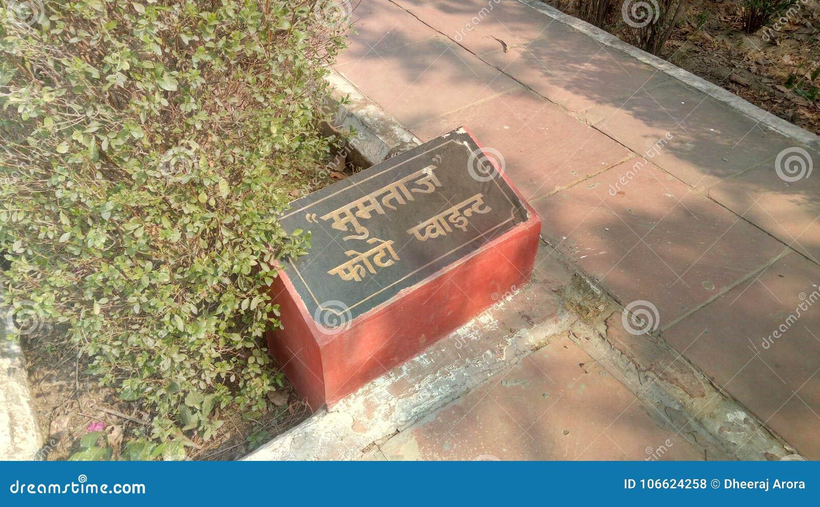 Mumtaz Photo Point in Taj Nature Walk