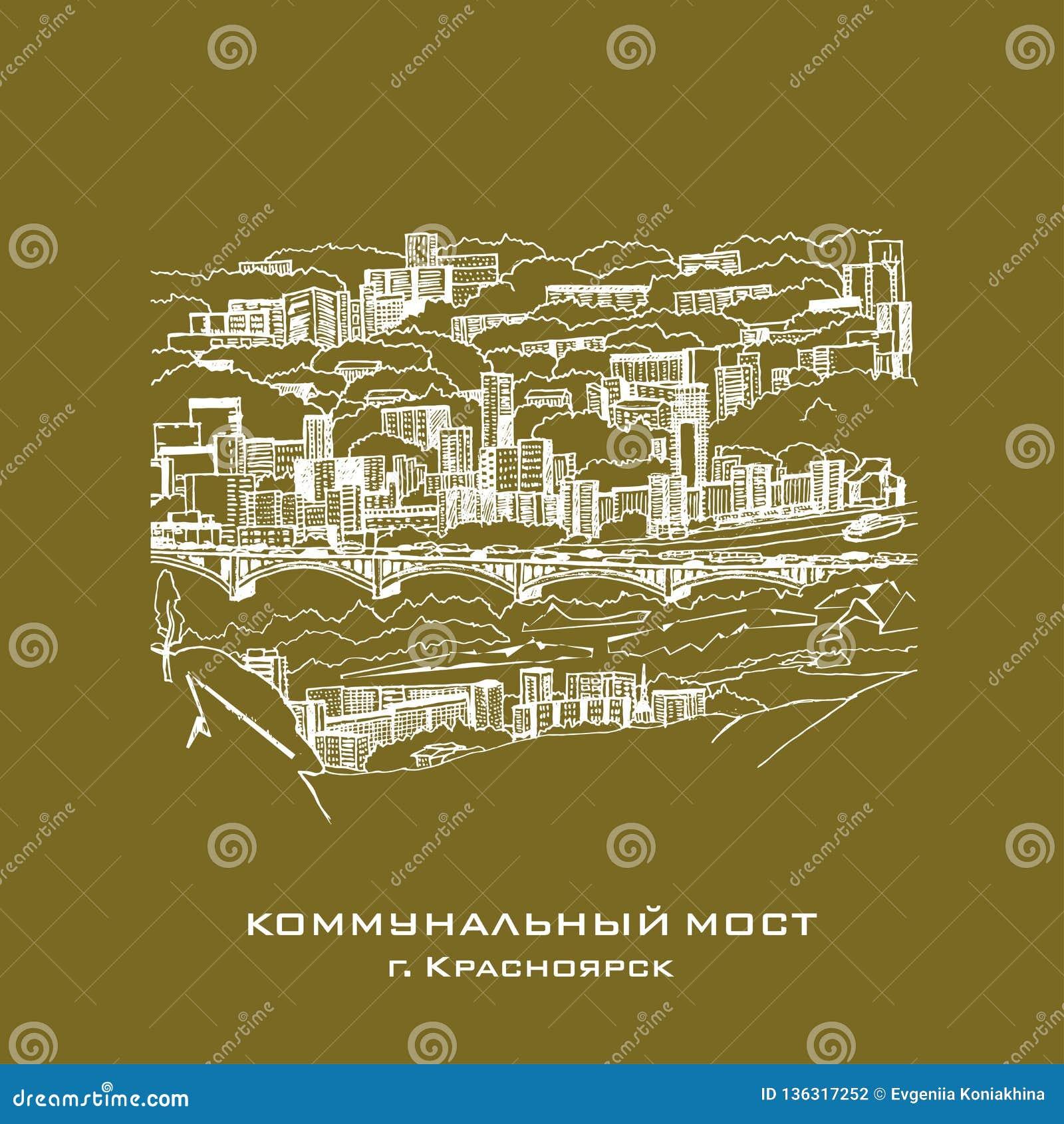 Municipal bridge in Krasnoyarsk