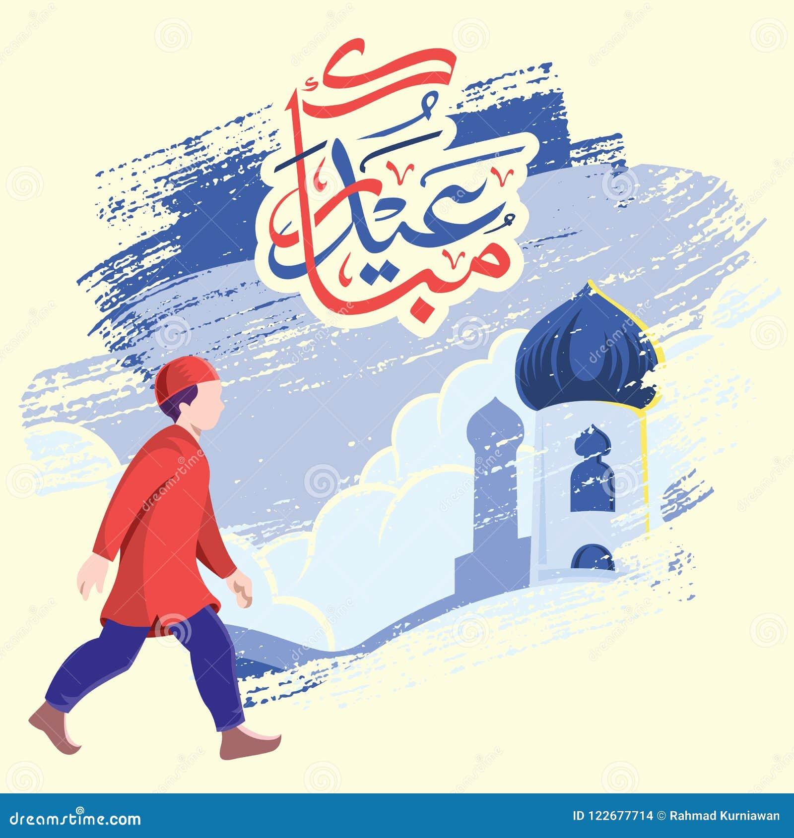 Going To Mosque For Eid Mubarak Illustration