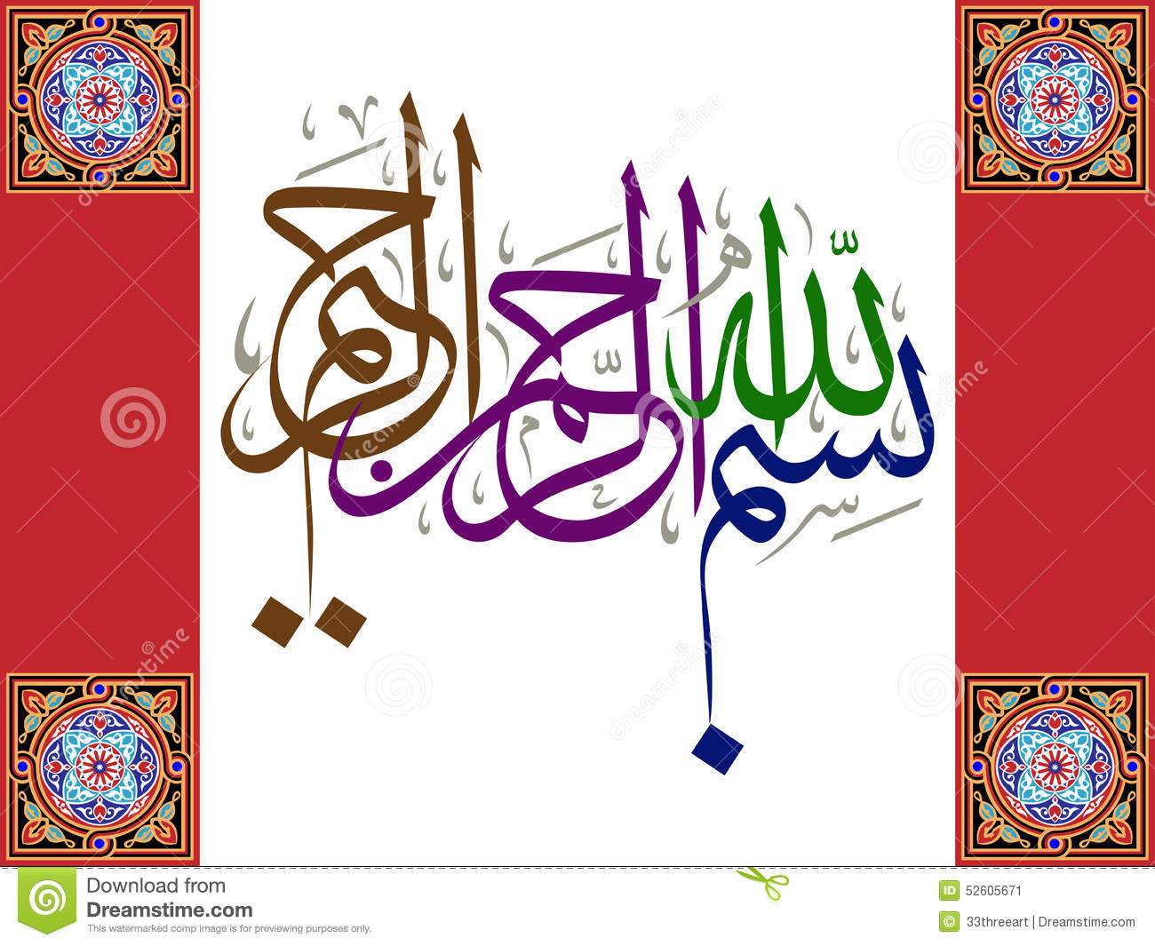 In The Name Of Allah The Entirely Merciful The
