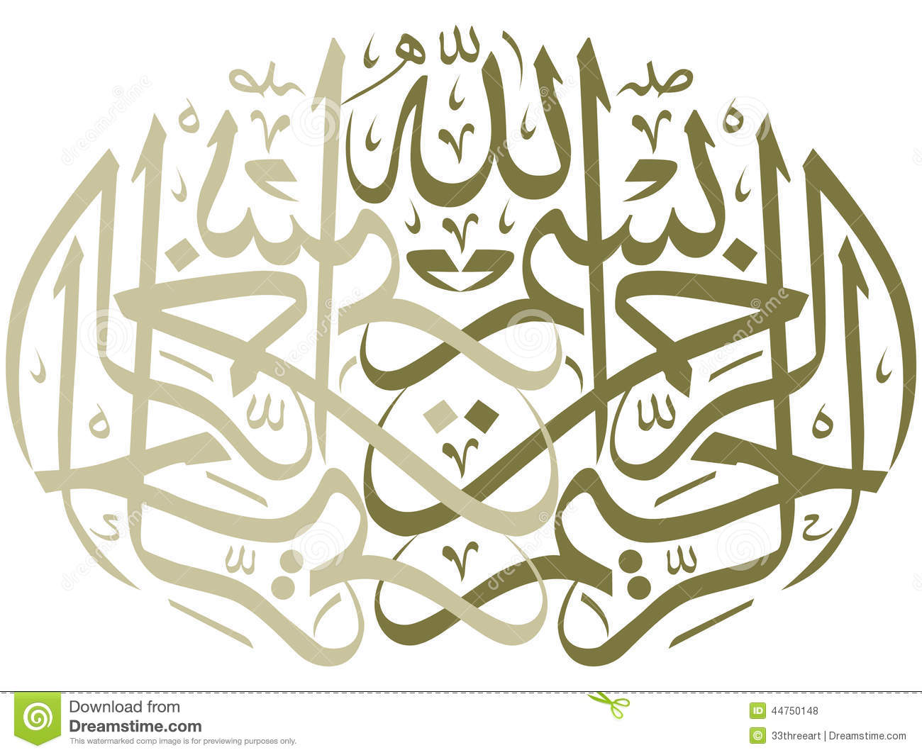In the name of allah stock vector image