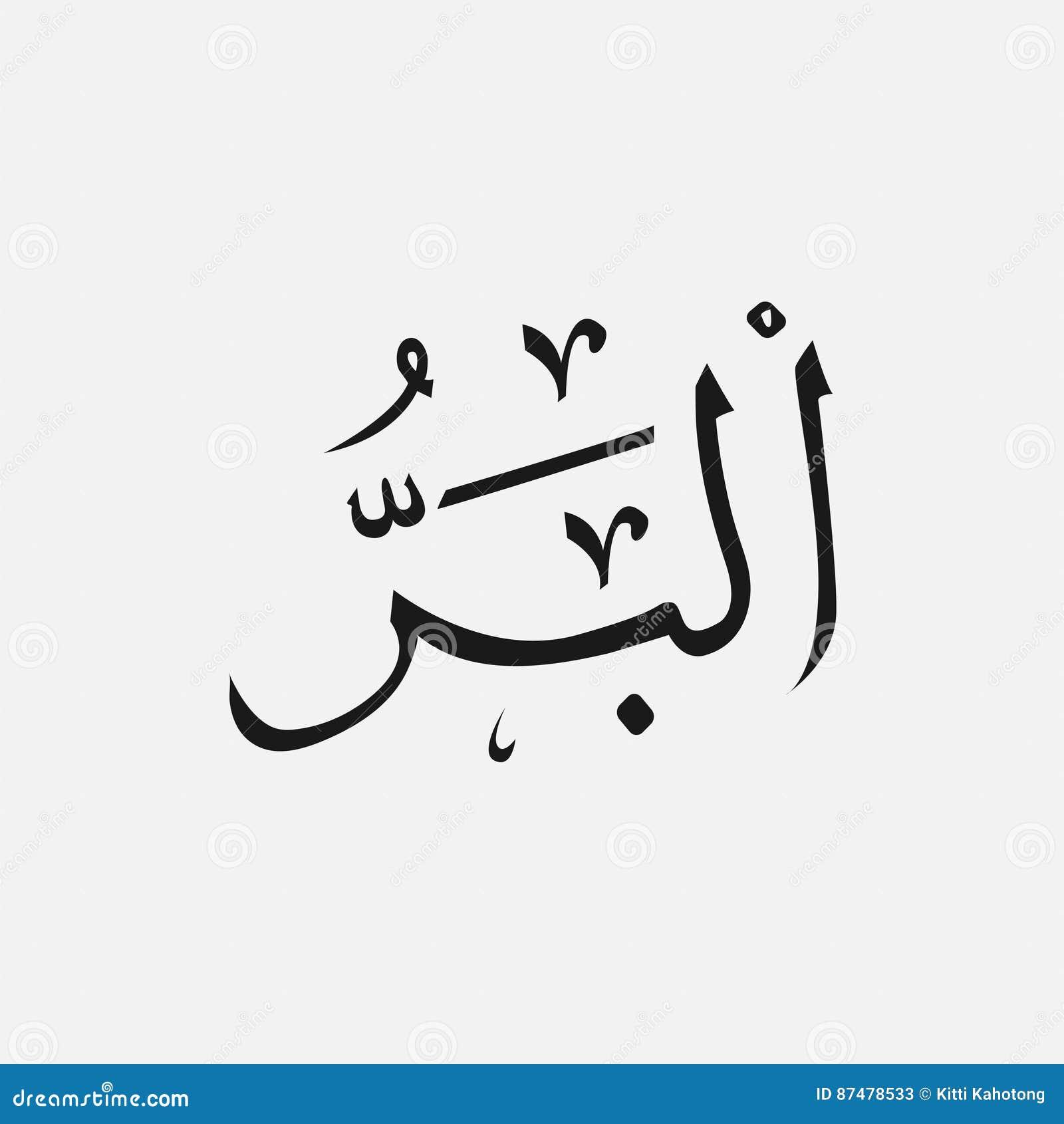 Name of god islam allah in arabic writing