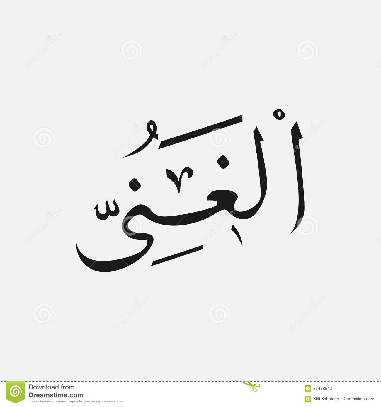 Name Of God Of Islam - Allah In Arabic Writing , God Name ...