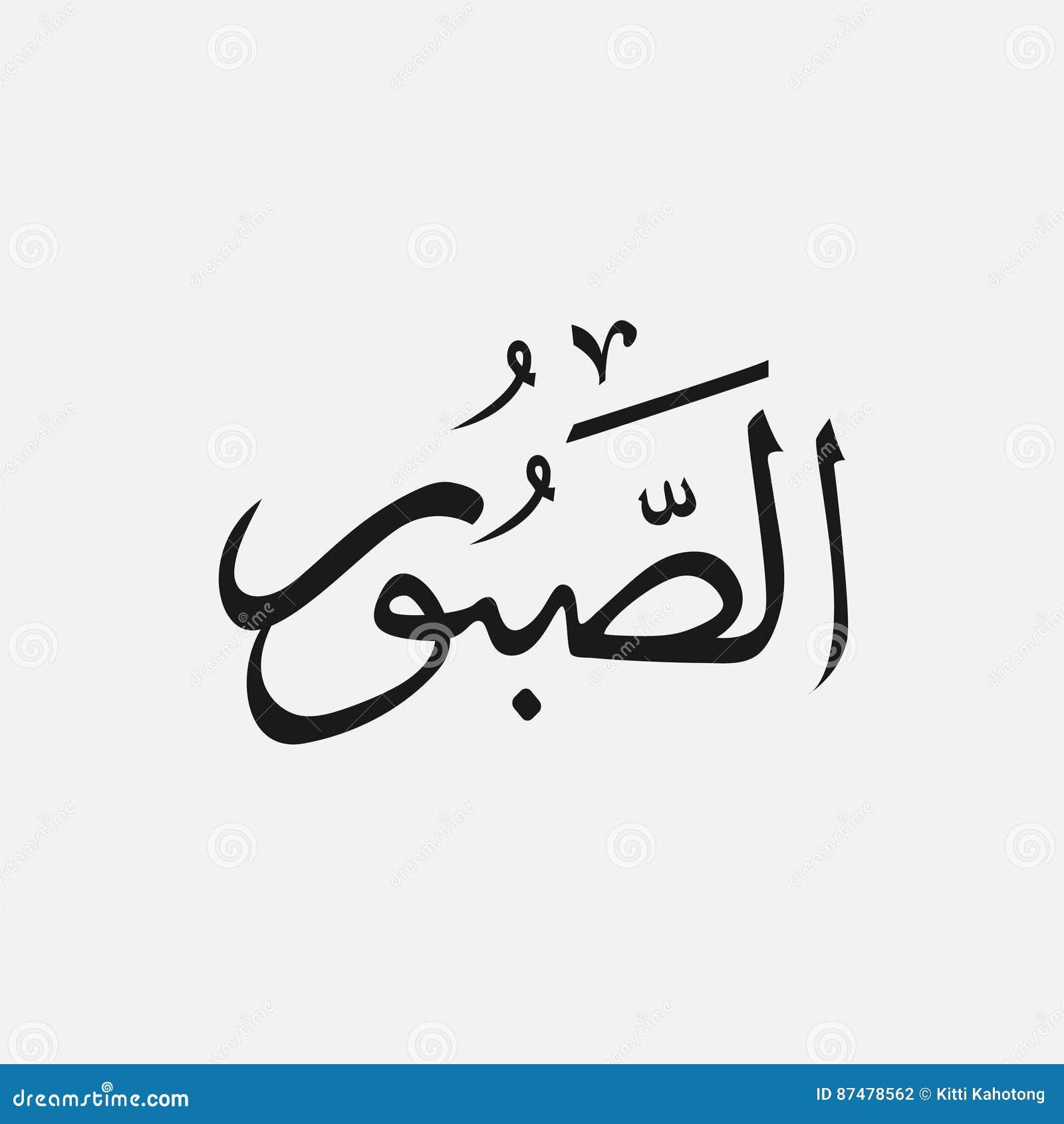 Essay on service quran in arabic