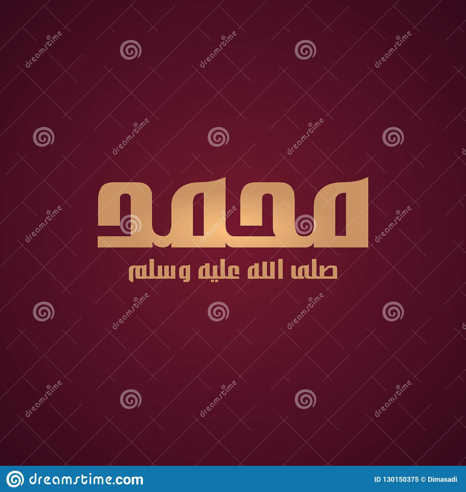 Name Of Prophet Muhammad` Illustration Vector In Gold Color