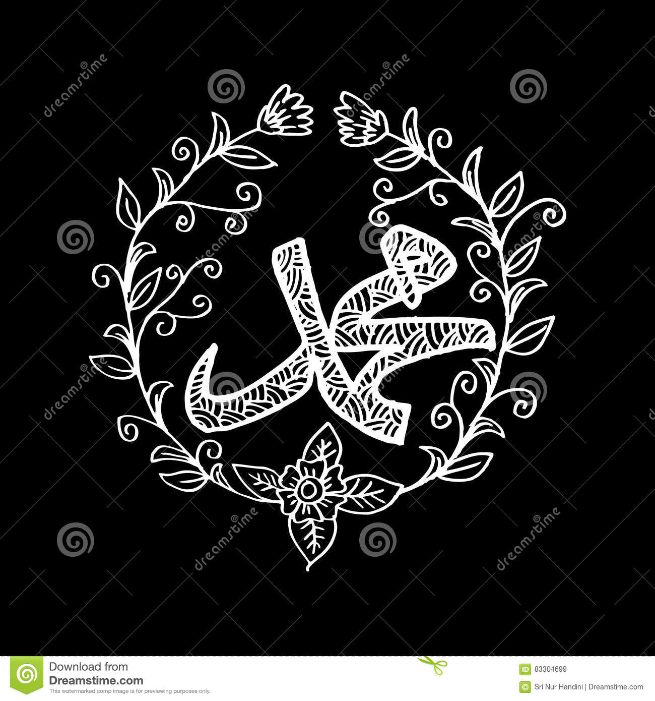 Name Of The Prophet Muhammad Peace Be Upon Him Stock Illustration
