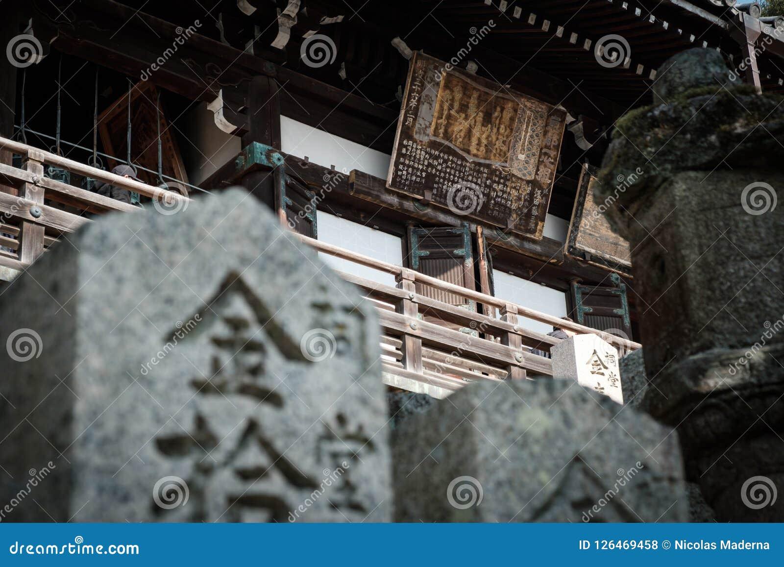 NARA, JAPÃO - 30 DE JANEIRO DE 2018: Sinal e túmulos no templo de Nara