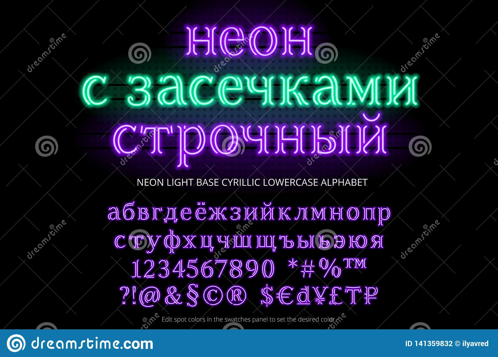 Neon tube alphabet typeface. Neon with serifs lowercase numbers, special symbols, characters and currency sign. Base