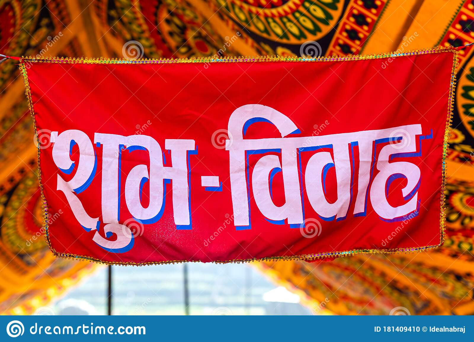 nepali wedding banner subha bibaha stock photo image of wedding bridegroom 181409410 dreamstime com
