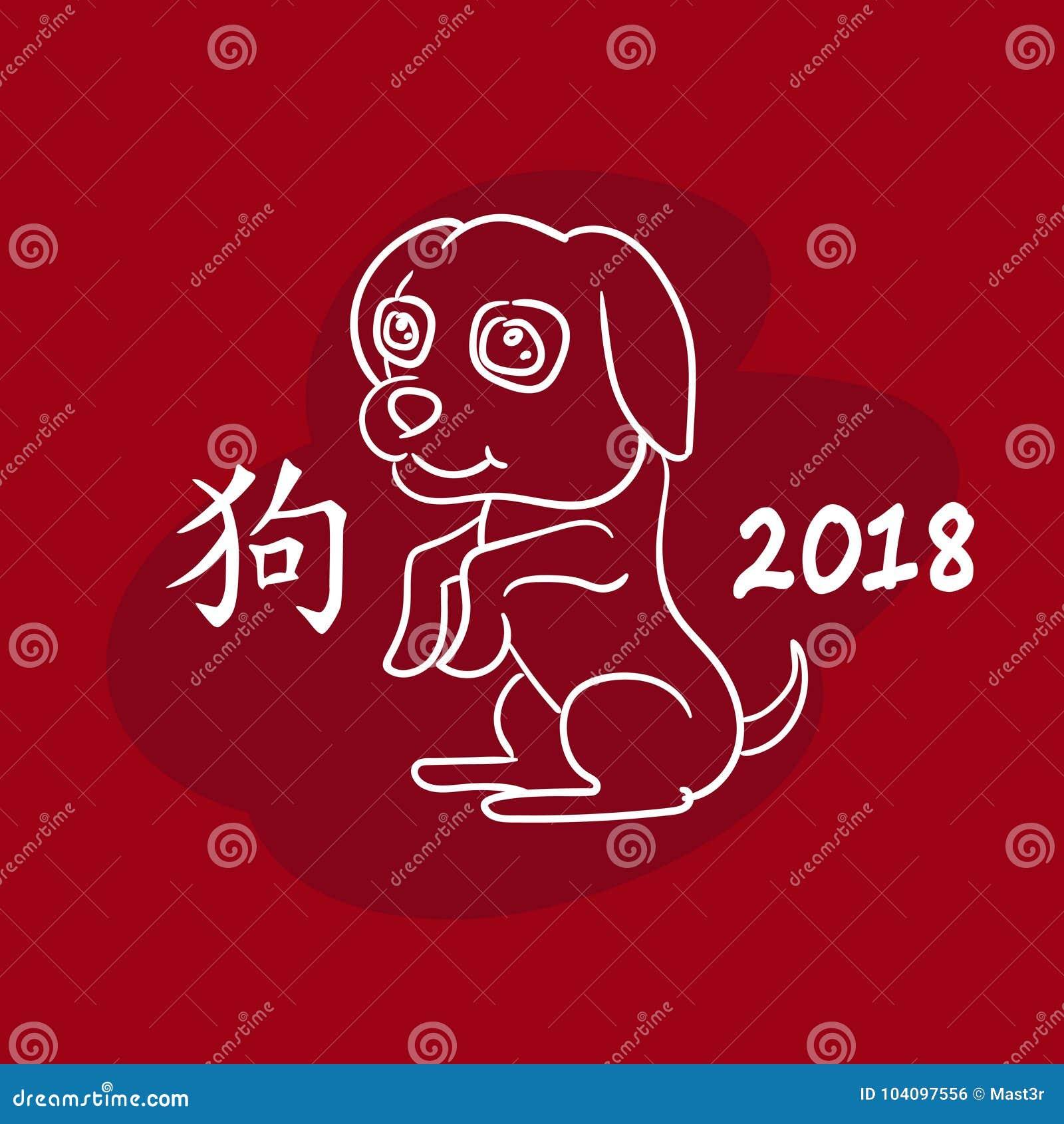 2018 Neues Jahr Des Hundeschattenbild-Tieres Auf Roter Hintergrund ...