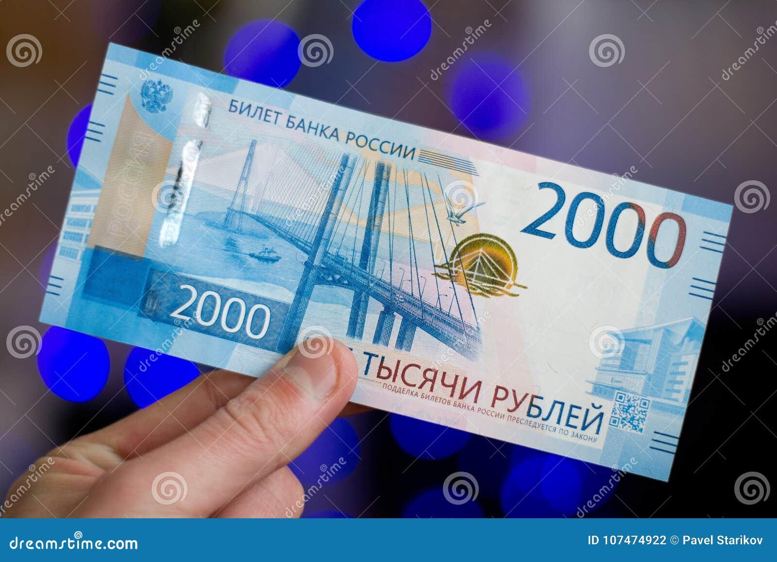 New bill 2000 rubles