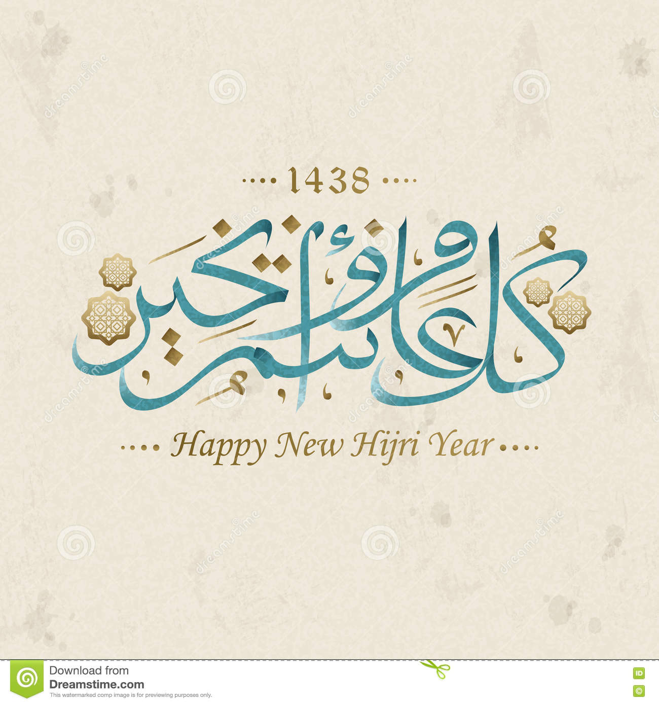 How to say happy new year in arabic images