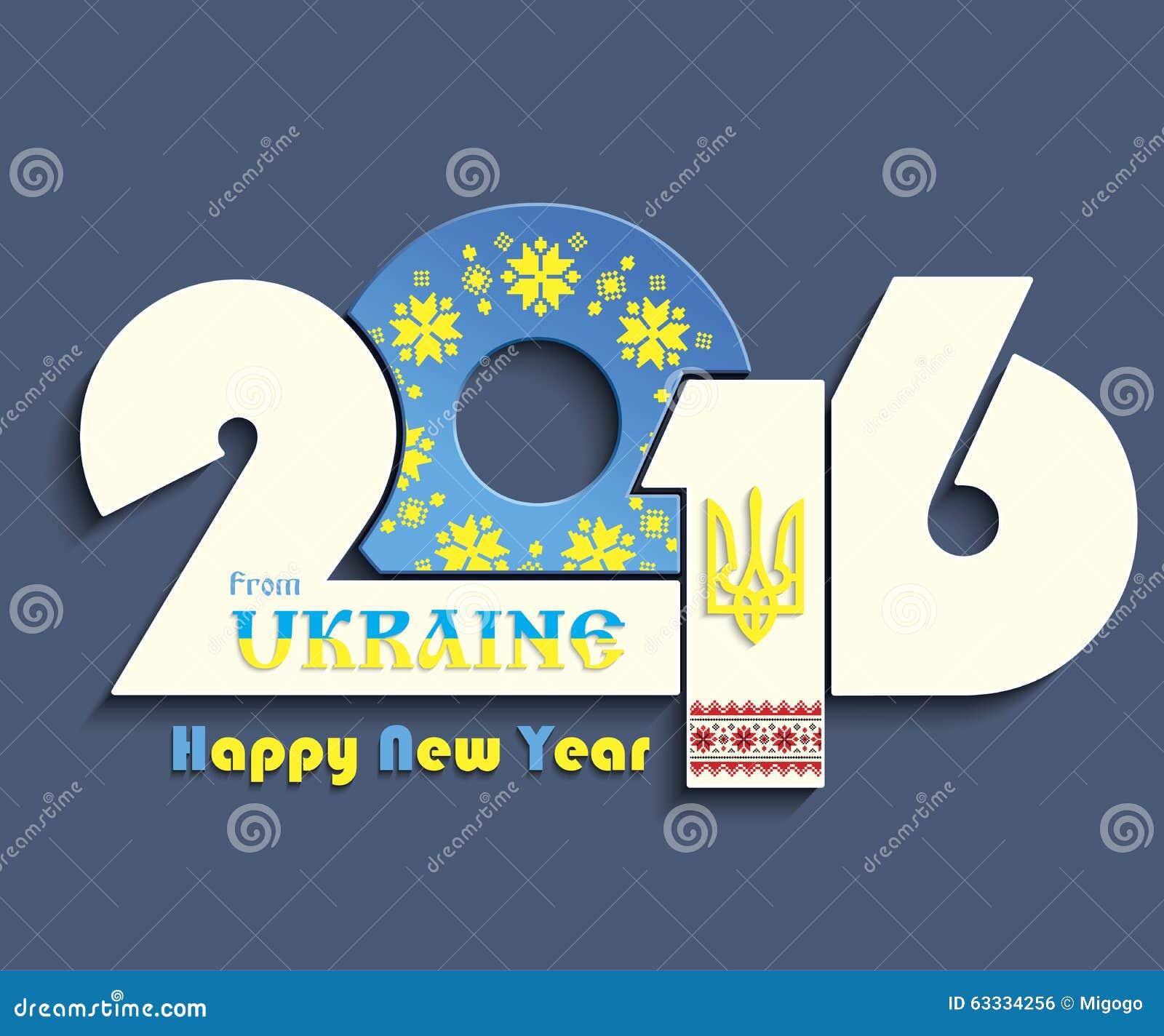New year 2016 card design with ukrainian motives stock illustration new year 2016 card design with ukrainian motives m4hsunfo
