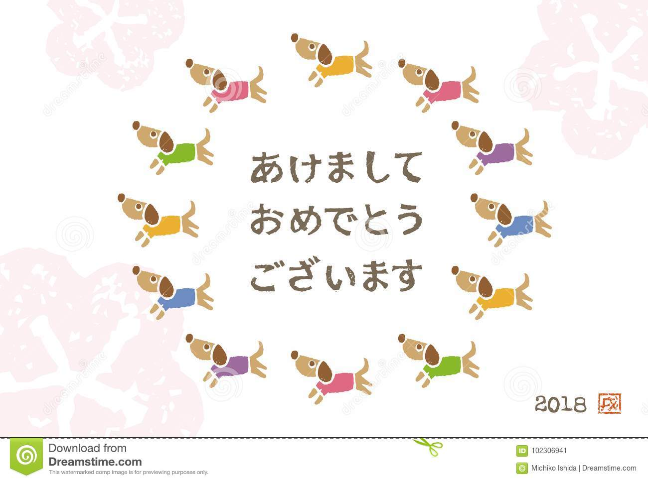 new year card with dog for year 2018 translation of japanese happy new year
