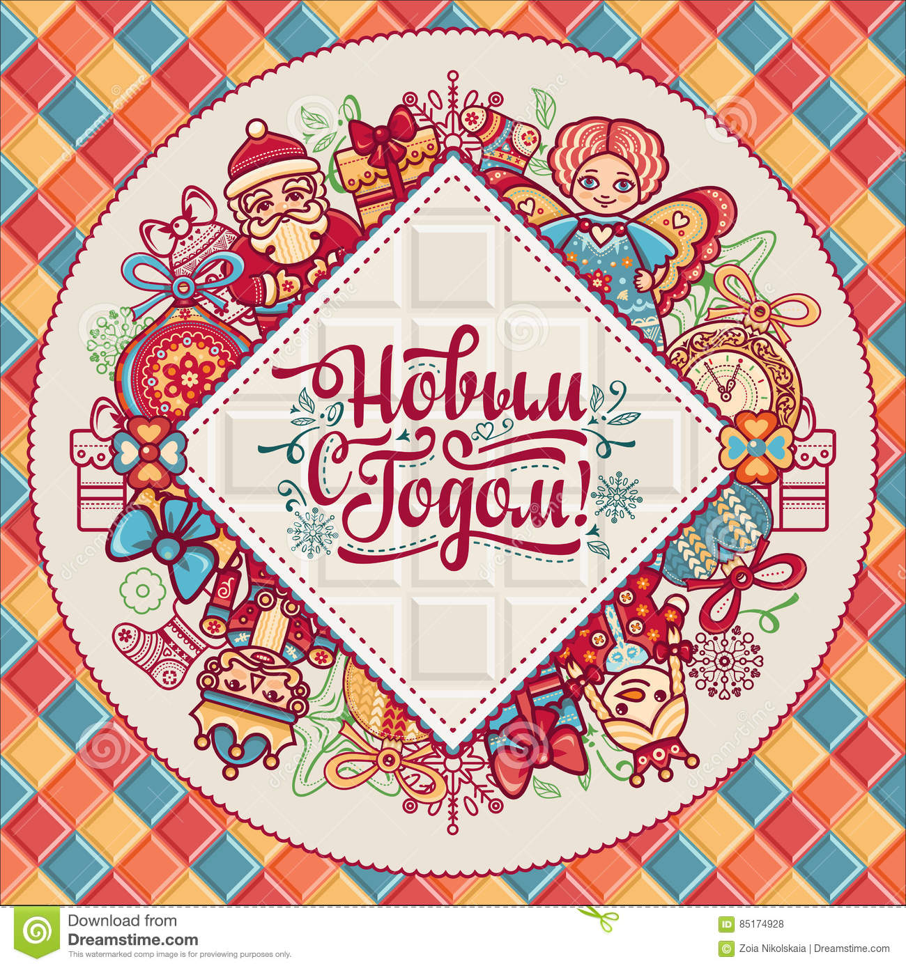 new year card holiday colorful decor in russian font