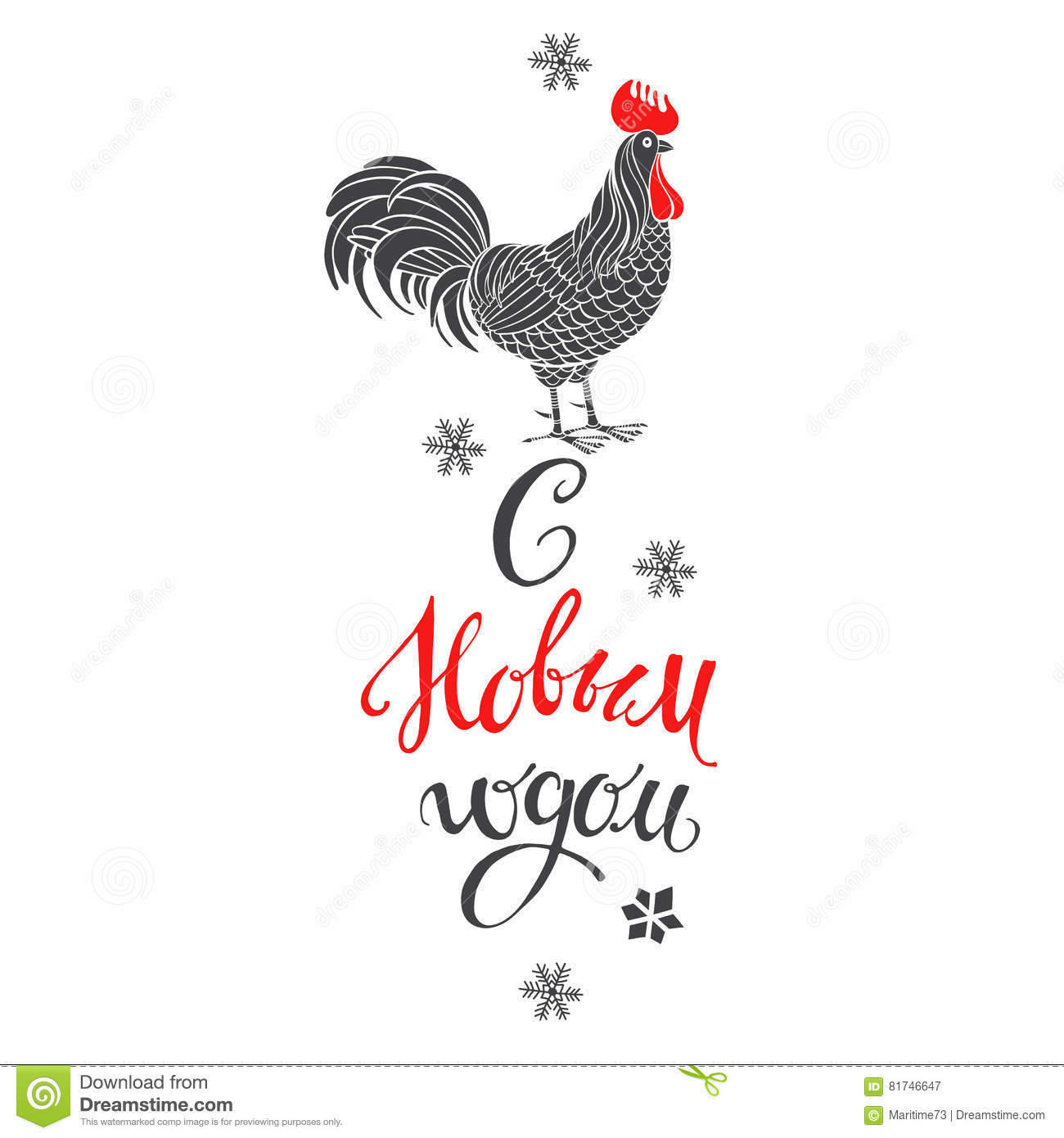 New year card with rooster and greeting in russian language rooster download new year card with rooster and greeting in russian language rooster animal symbol m4hsunfo