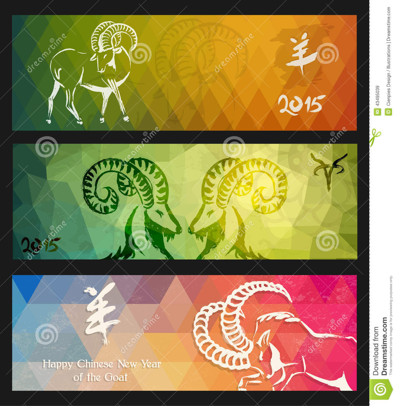 New Year Of The Goat 2015 Vintage Banners Set Stock Vector