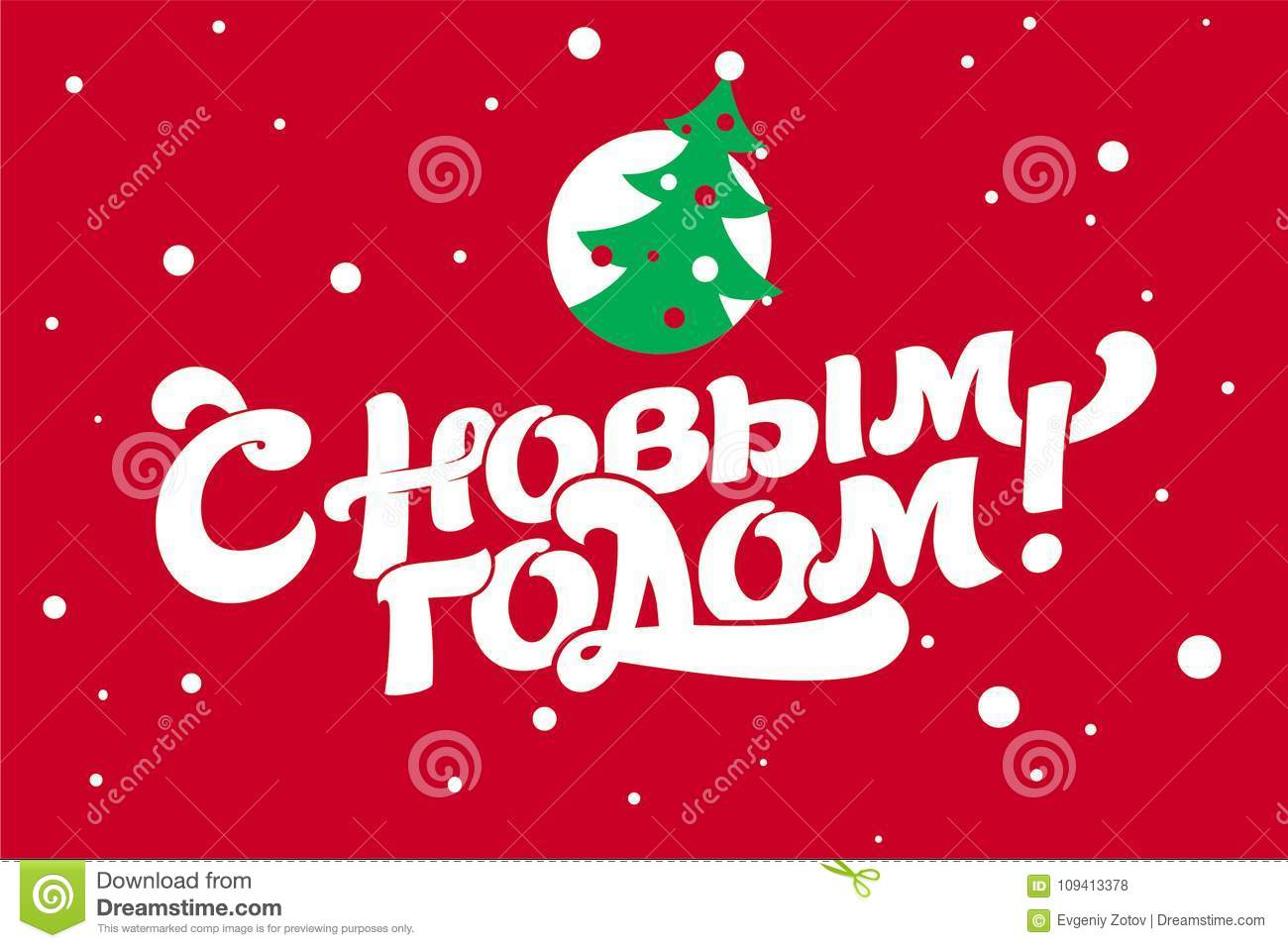 New Year Greeting Card With Christmas Tree Stock Vector