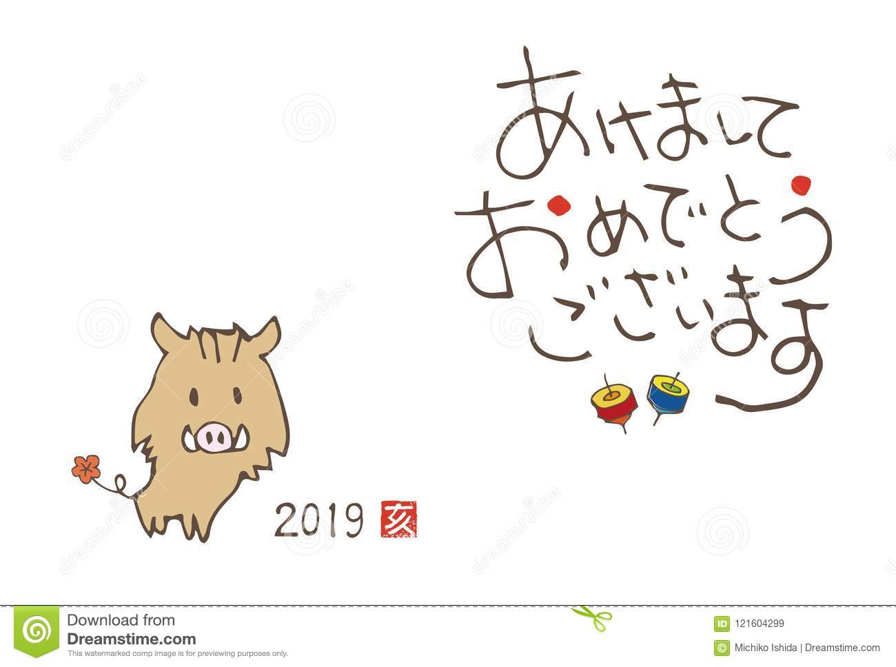 New year greeting card with cute boar stock illustration new year greeting japanese words for year 2019 translation of japanese happy new year m4hsunfo