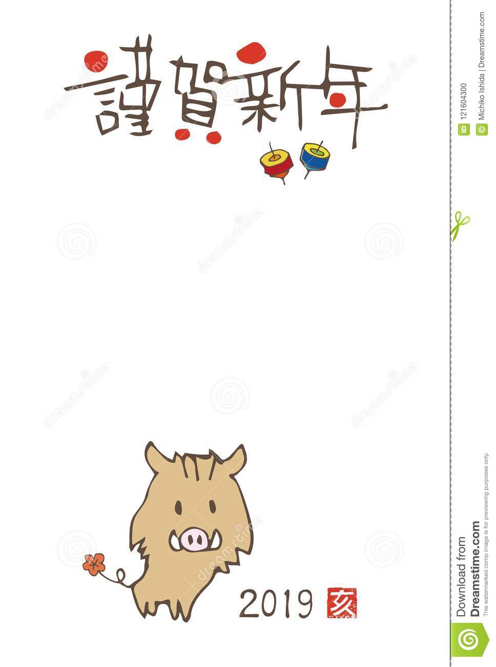 New Year Greeting Card With Cute Boar Stock Illustration