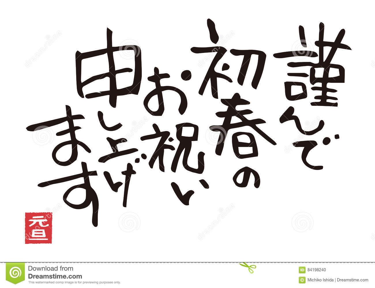 New Year Greeting Words In Japanese Stock Vector ...