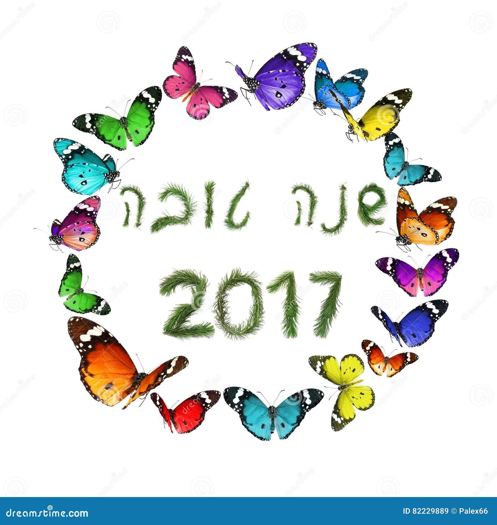 New year 2017 hebrew greeting words shana tova happy new year royalty free stock photo kristyandbryce Images