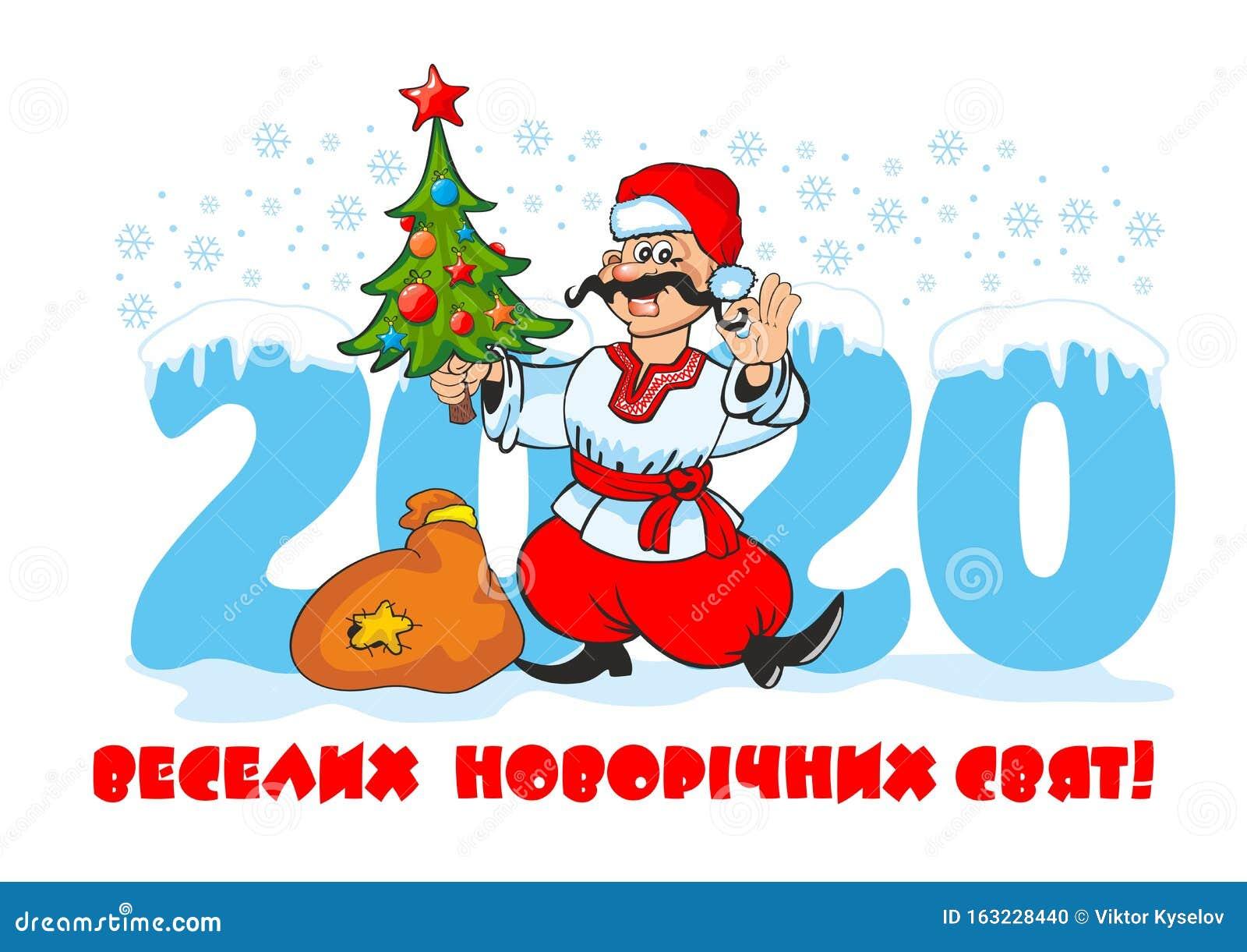 Ukrainian Christmas 2020 2020 New Year`s Ukrainian Cossack Stock Vector   Illustration of