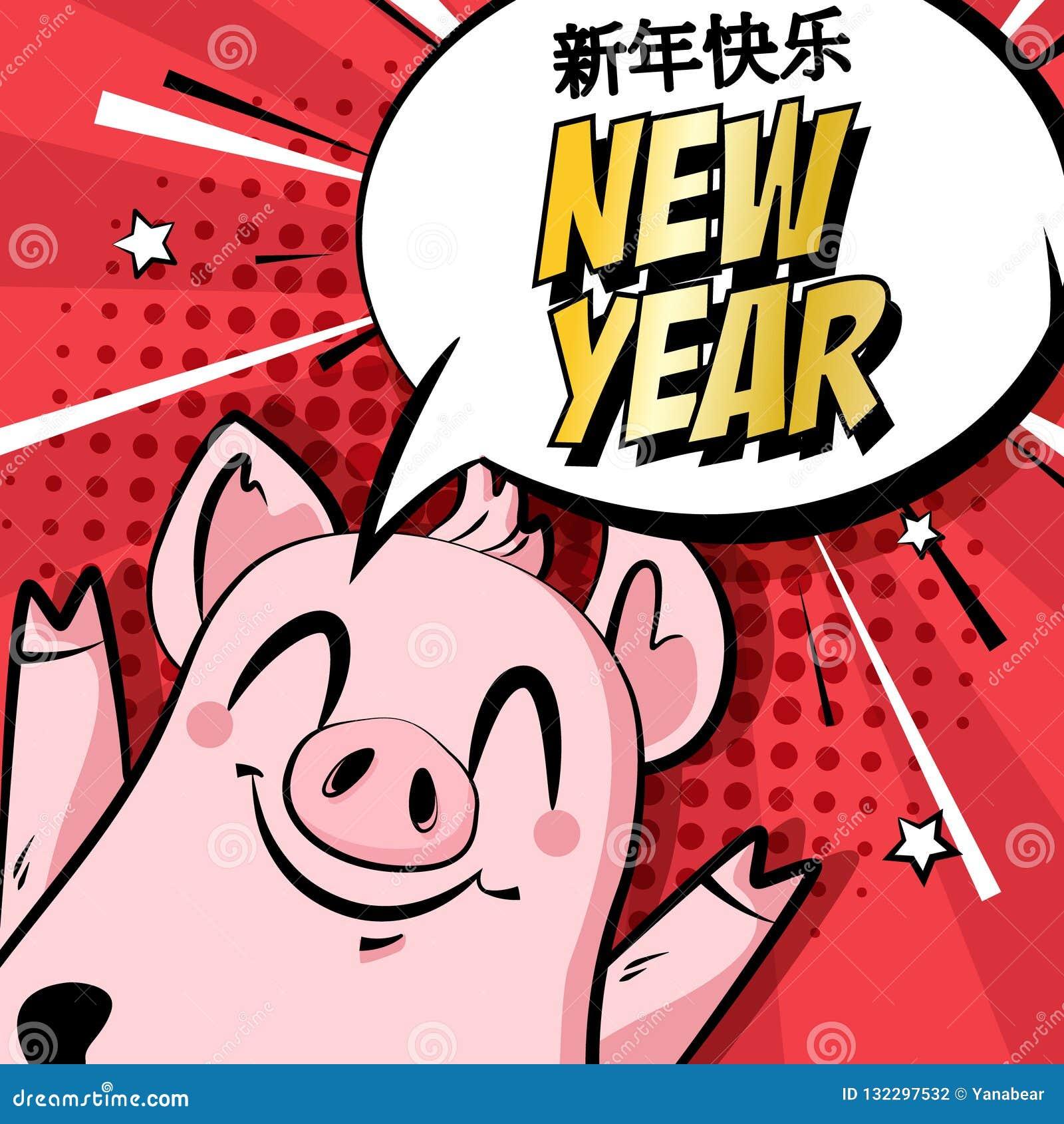 Nieuwjaarskaart met beeldverhaalvarken, sterren en tekstwolk op rode achtergrond Strippaginastijl