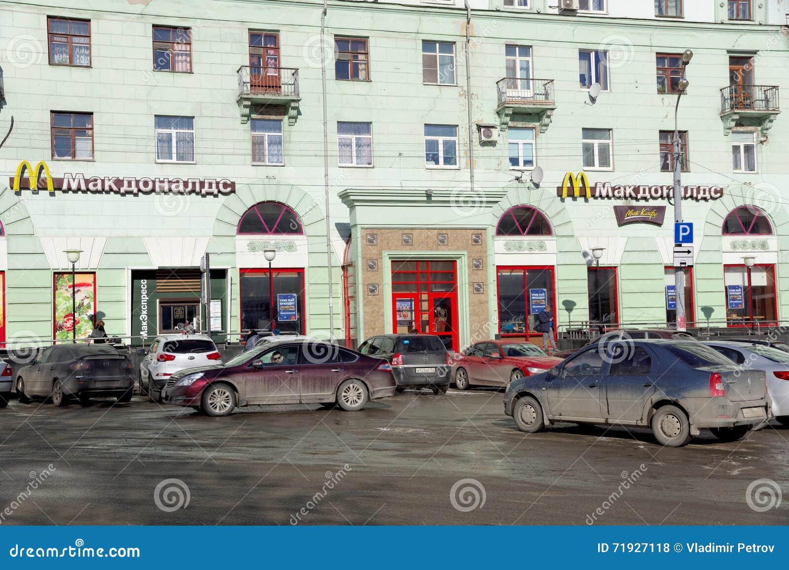 Nizhny novgorod Россия - 18-ое марта 2016 Ресторан McDonald на квадрате Gorky сентенции