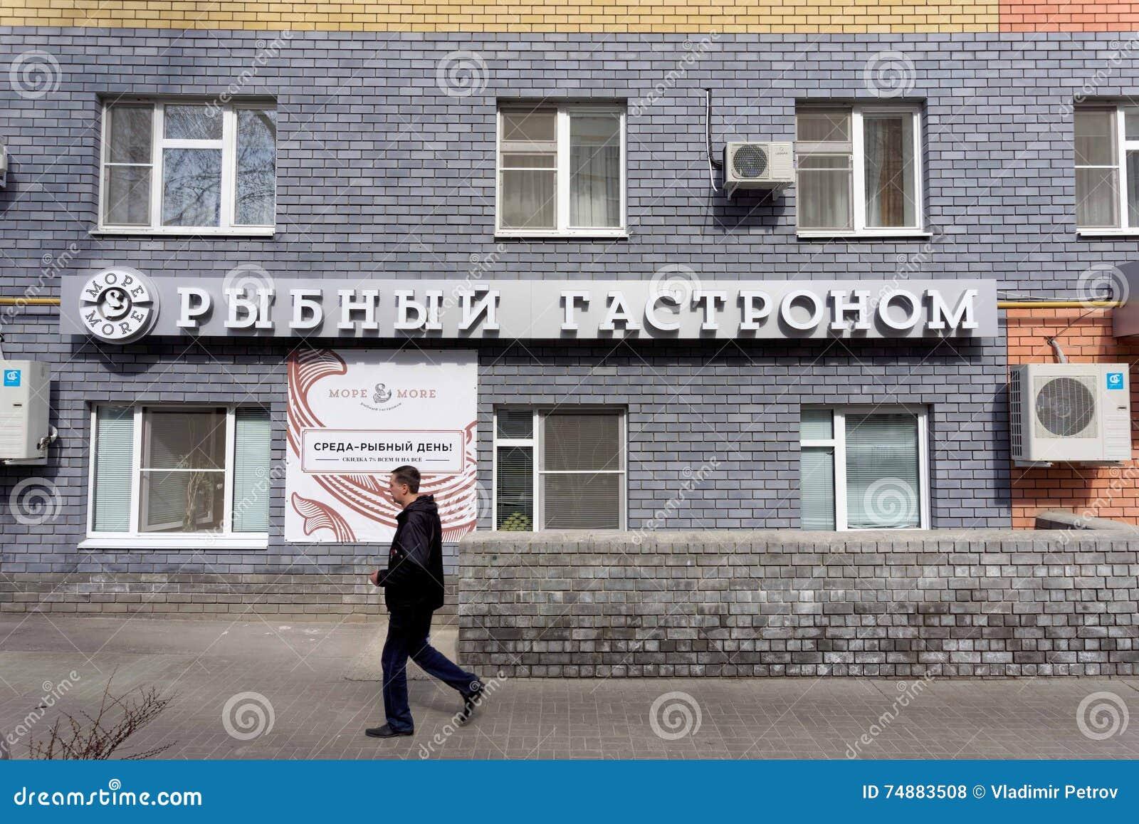 Nizhny Novgorod, Rússia - 26 de abril 2016 Supermercado fino SEA-SEA dos peixes na rua Genkina