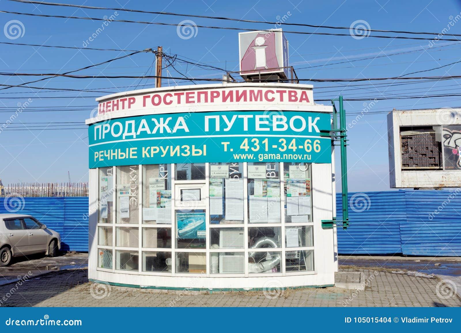 Nizhny Novgorod, Rusia - 14 de marzo 2017 Centro de la hospitalidad Una pequeña tienda que vende los vales para el río cruza ubic
