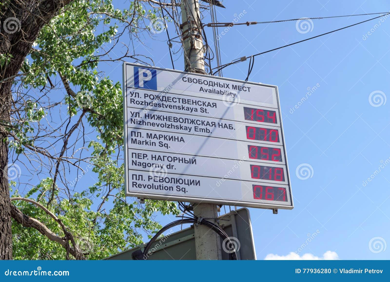 Nizhny Novgorod, Russie - 19 mai 2016 Conseil de l information au sujet de la disponibilité des parkings au centre de