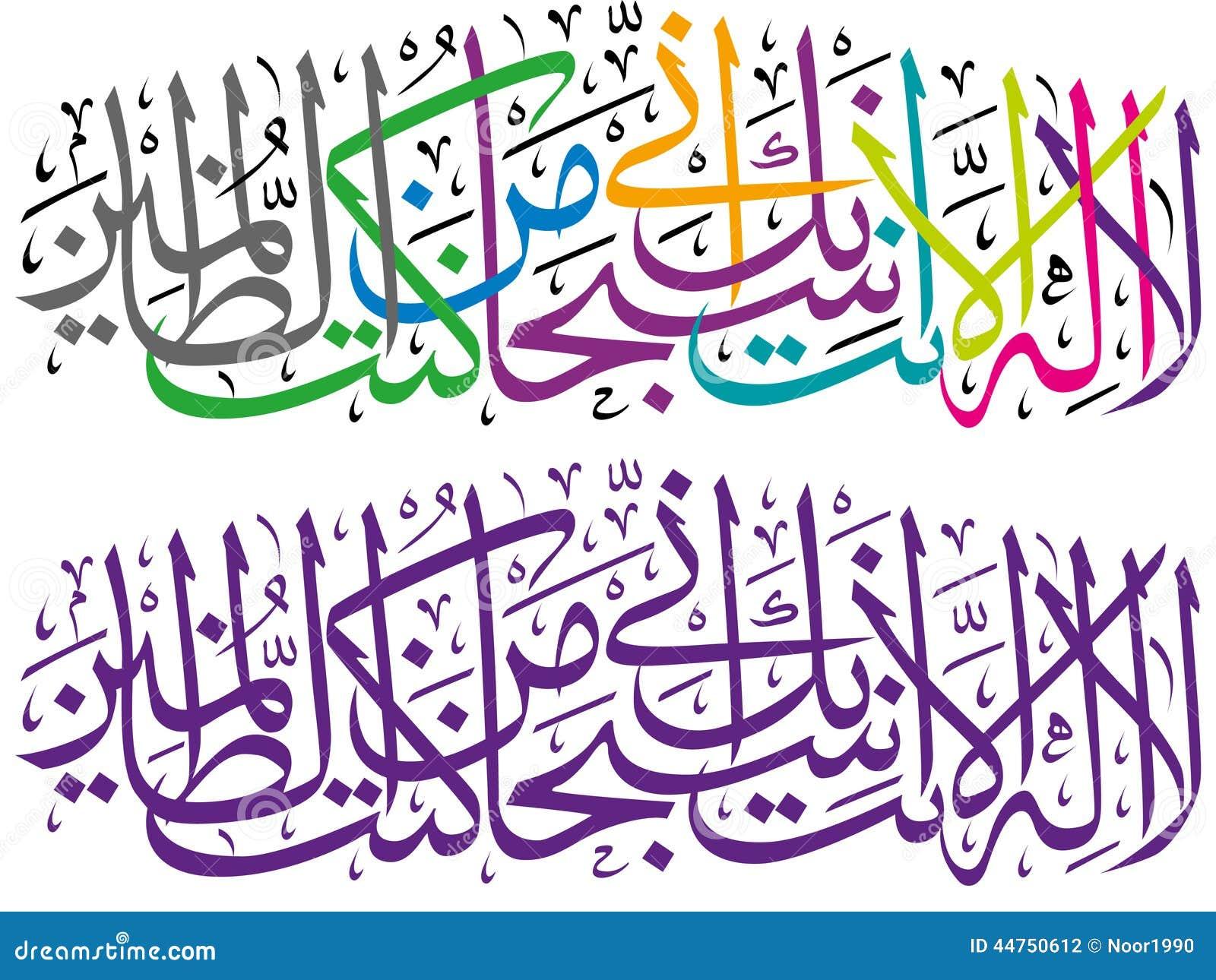 Arabic calligraphy stock vector. Illustration of greeting 21790967.
