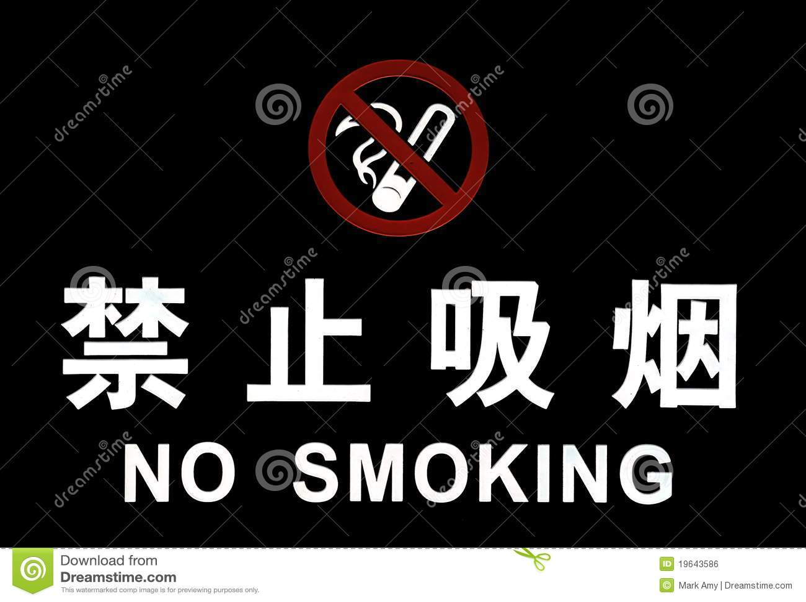 No Smoking In Chinese Stock Illustration Illustration Of Addiction