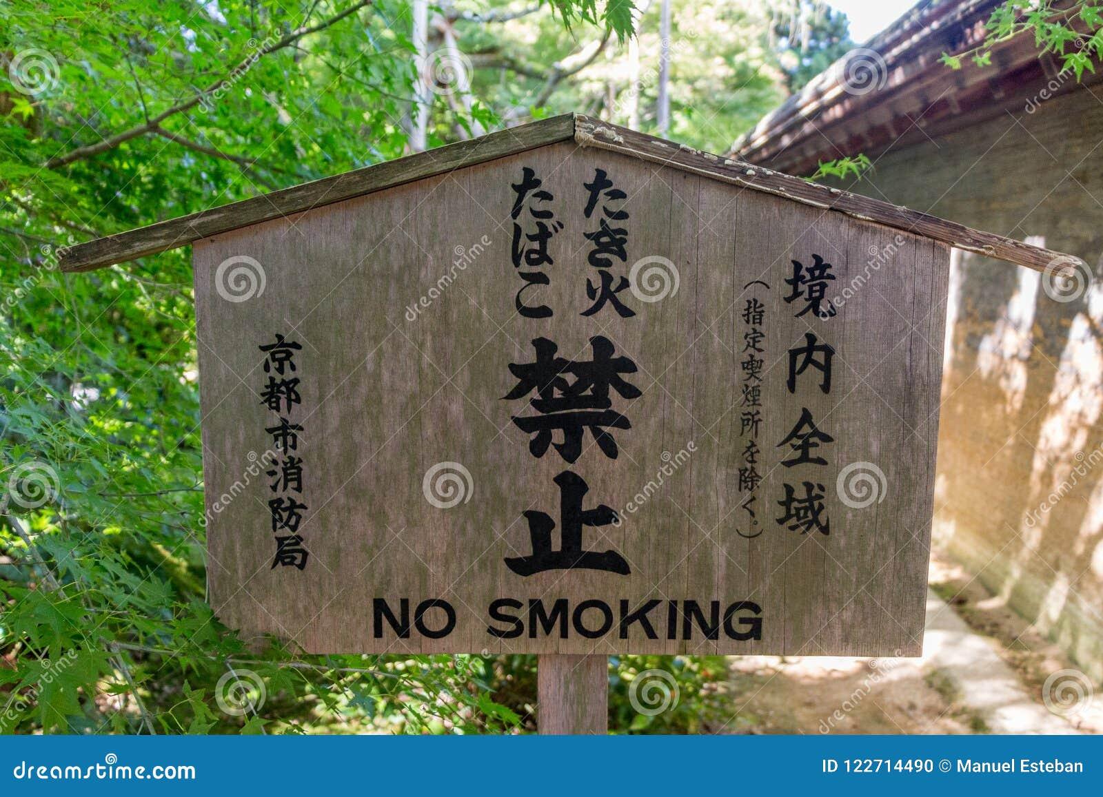 No Smoking Sign In English And Japanese Kyoto, Japan Stock