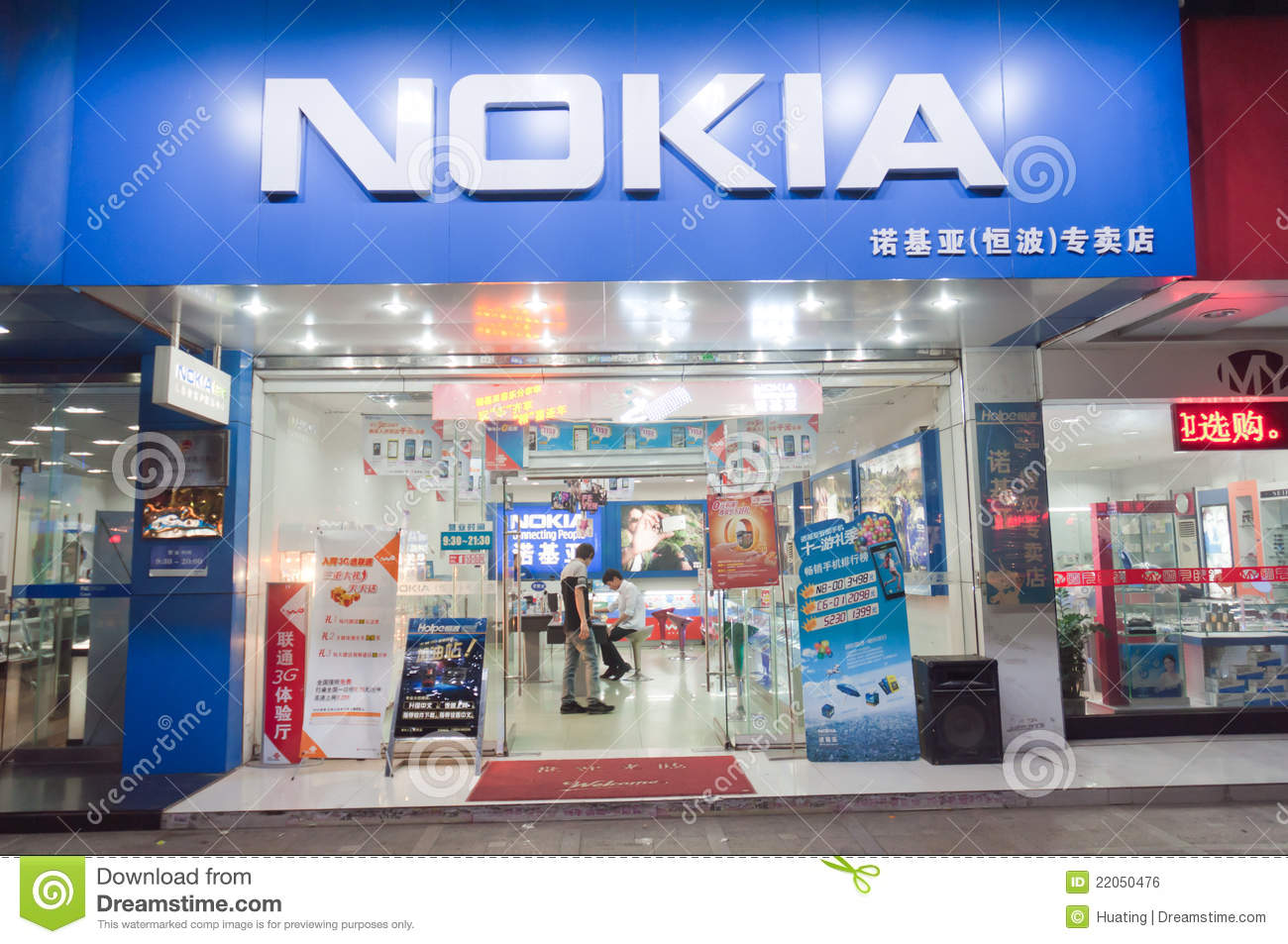 Nokia shop in China