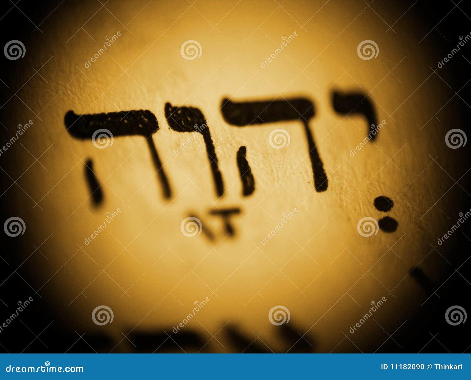 Nom de Dieu - tetragram