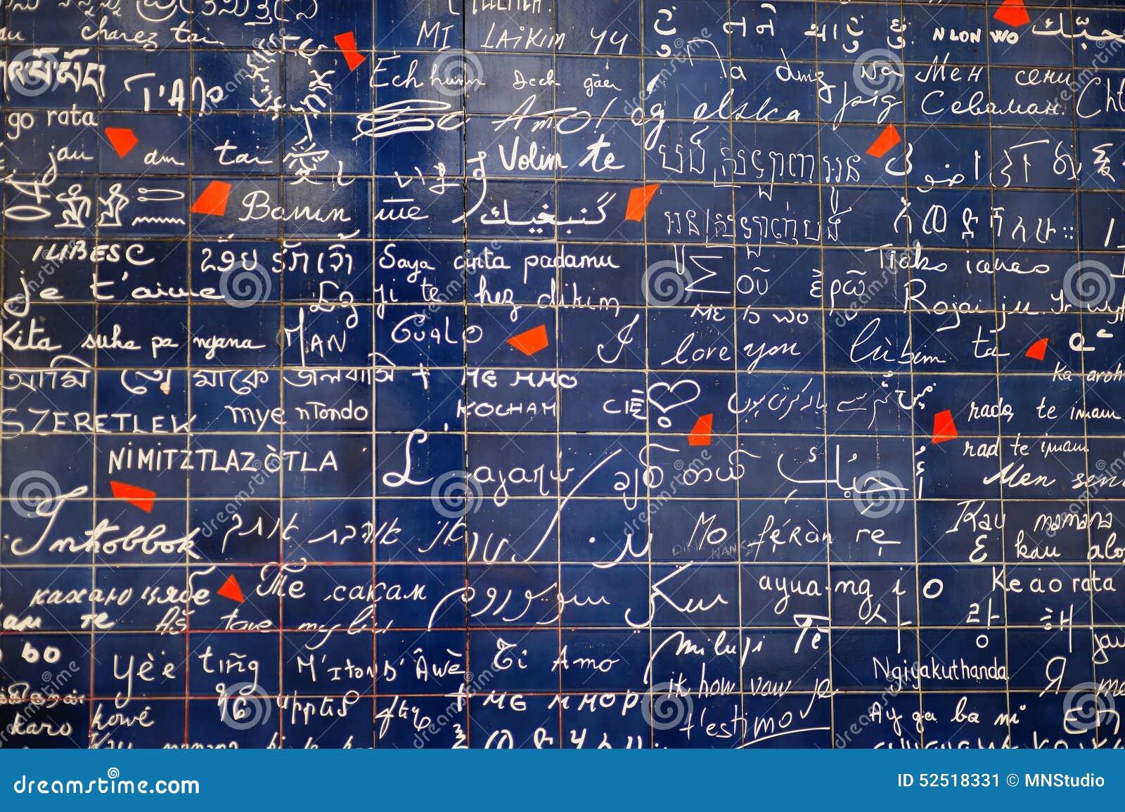 '我爱你'巴黎墙壁