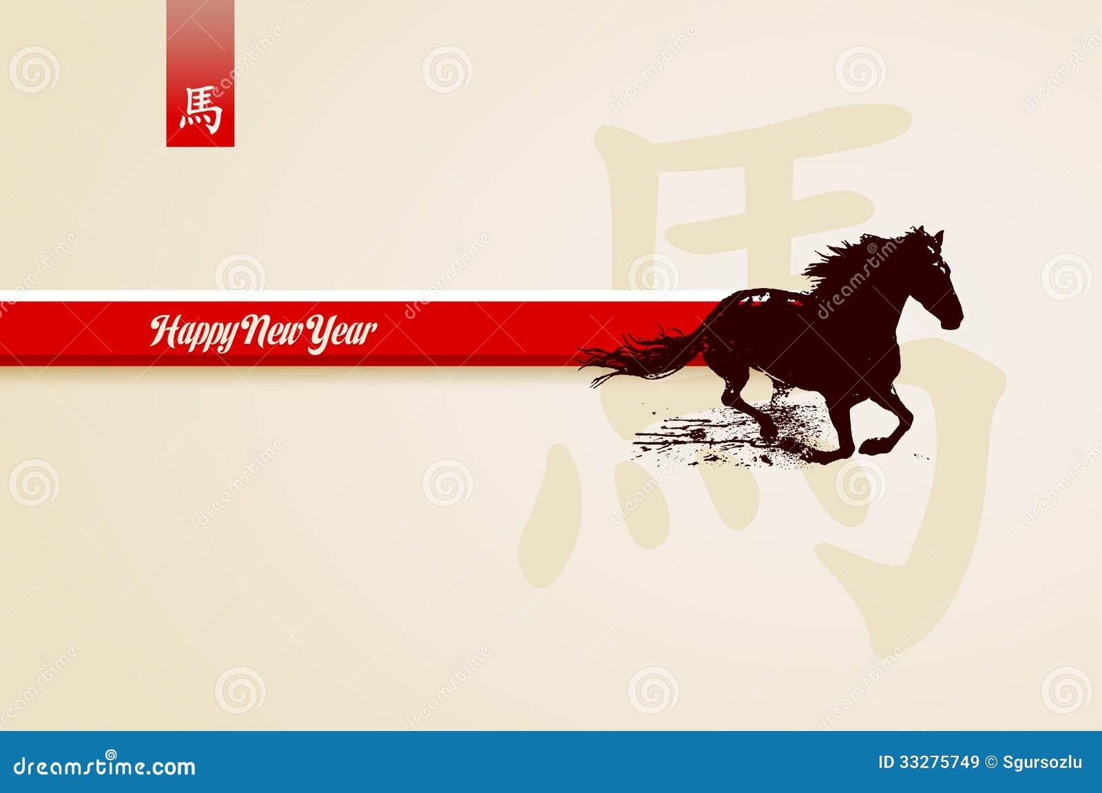 Nouvelle année chinoise 2014