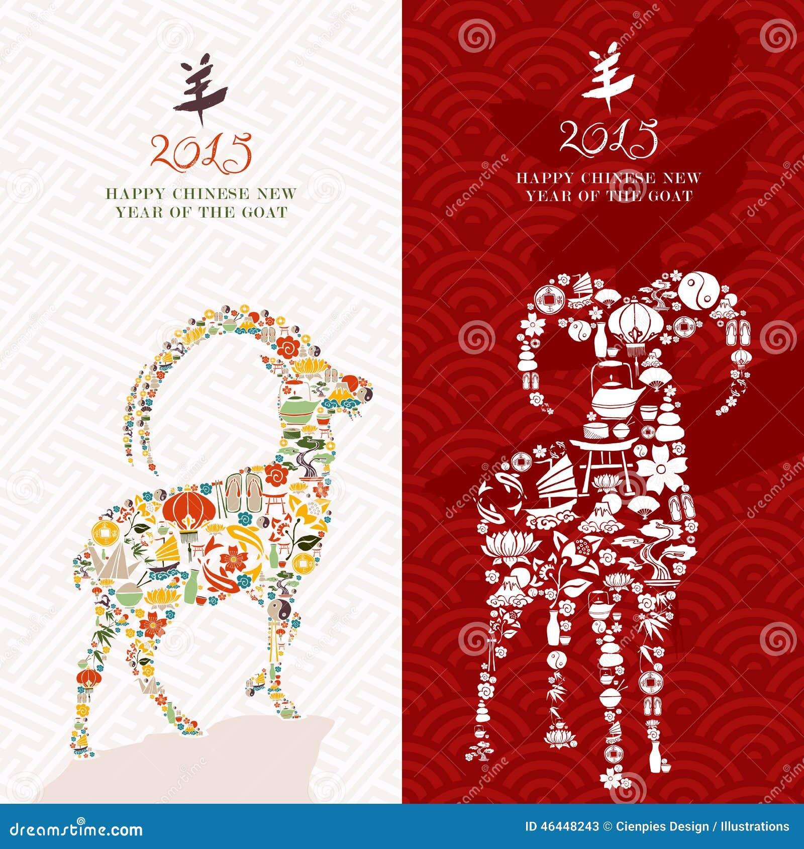 Nouvelle année chinoise de l ensemble de fond de carte de la chèvre 2015