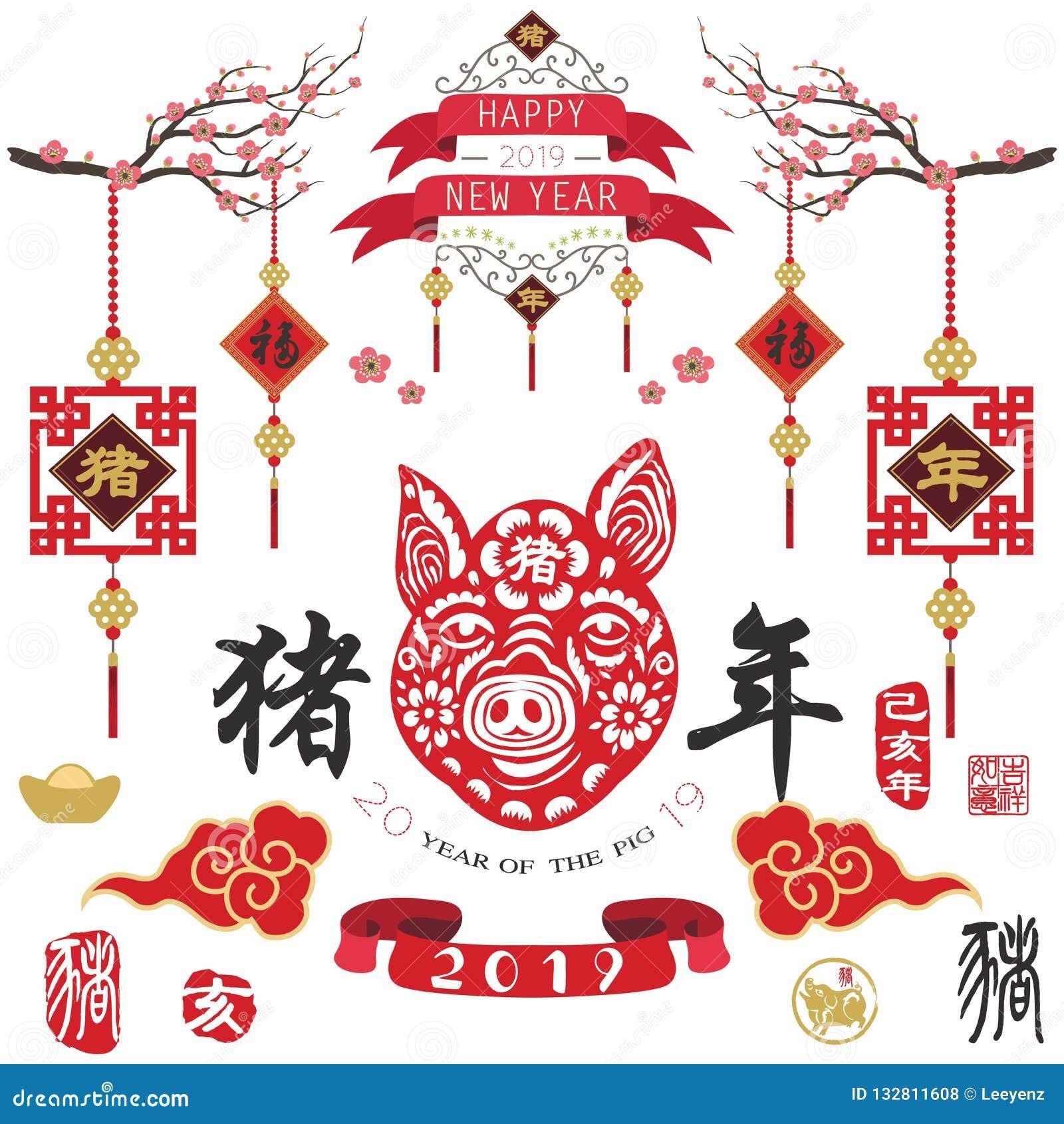 Nouvelle année chinoise des éléments de l année 2019 de porc