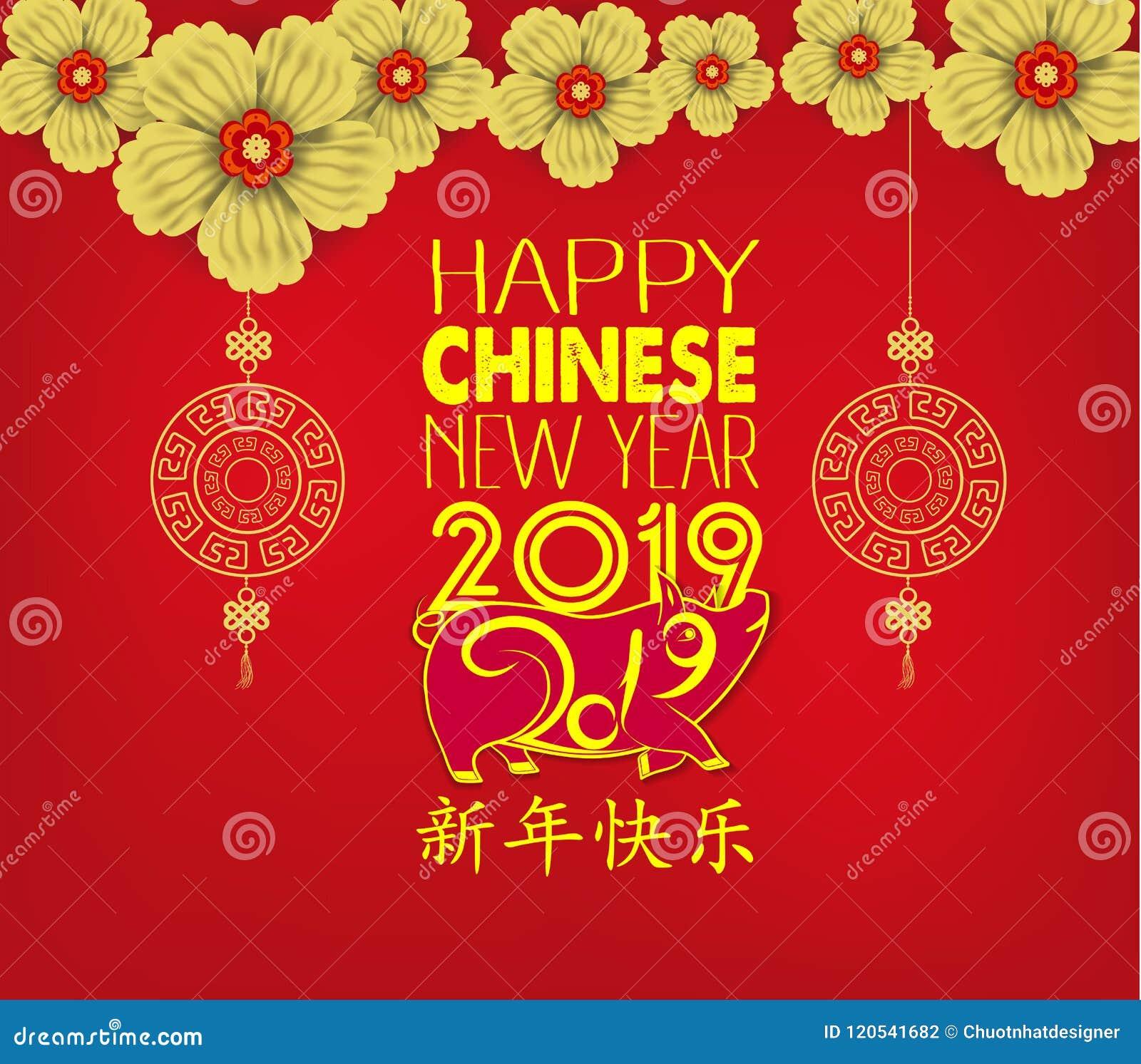 460f3b402f8f Nouvelle année chinoise heureuse 2019 ans du papier de porc ont coupé le  style Les caractères
