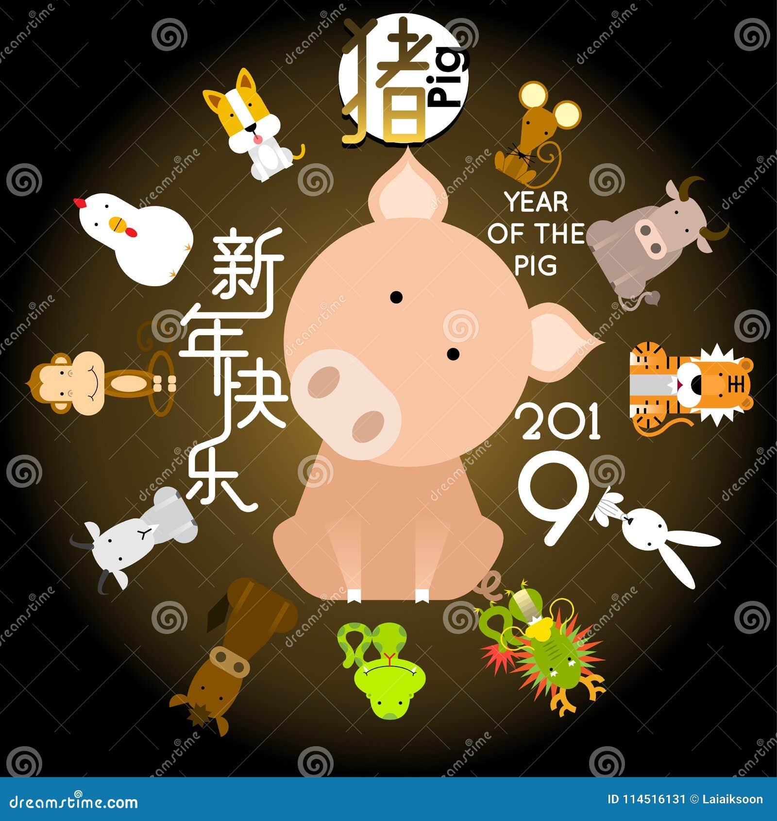 Nouvelle Annee Chinoise Heureuse 2019 Annee Du Porc Avec 12 Animaux