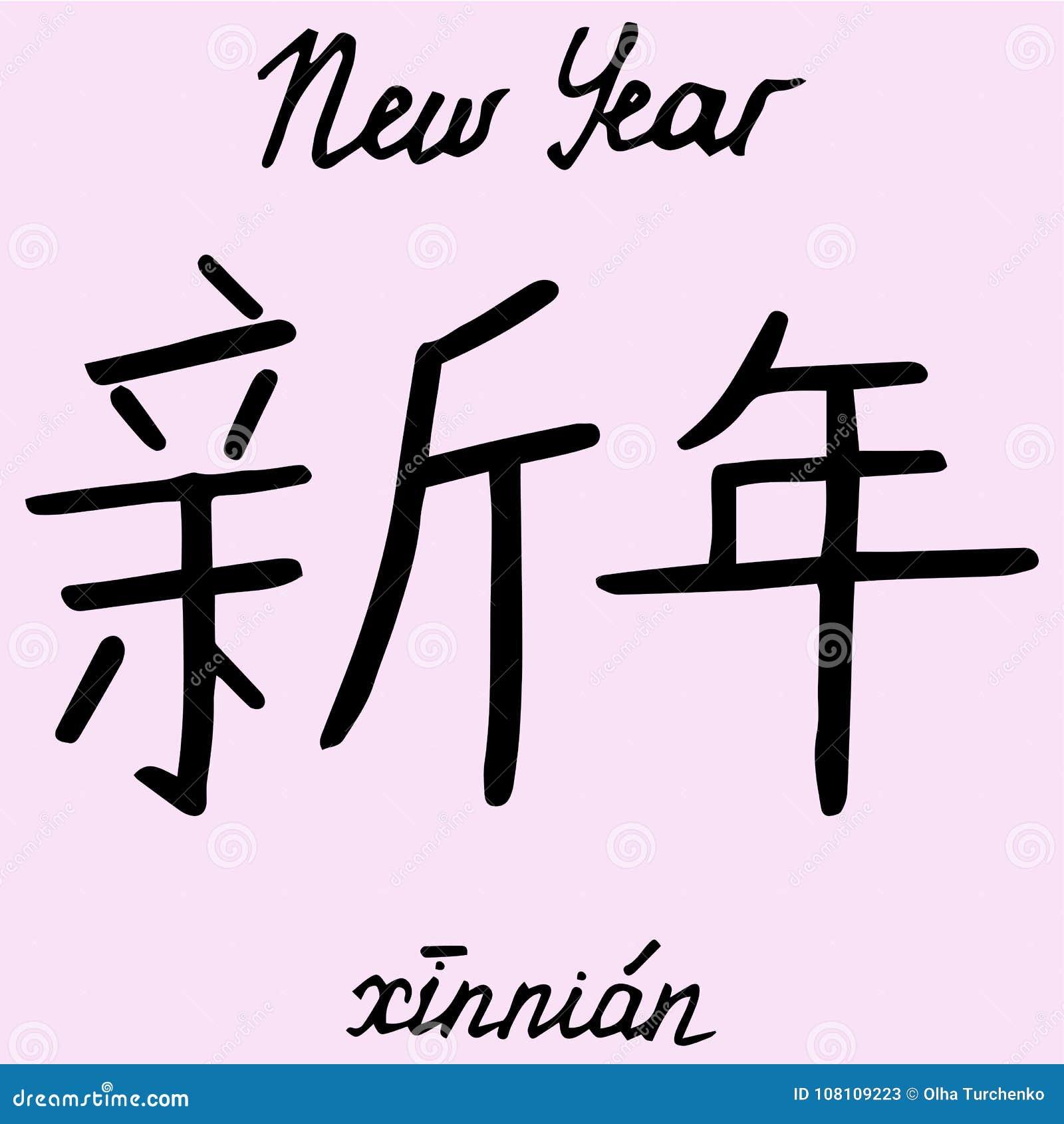 Calendrier Traduction.Nouvelle Annee De Caractere Chinois Avec La Traduction En