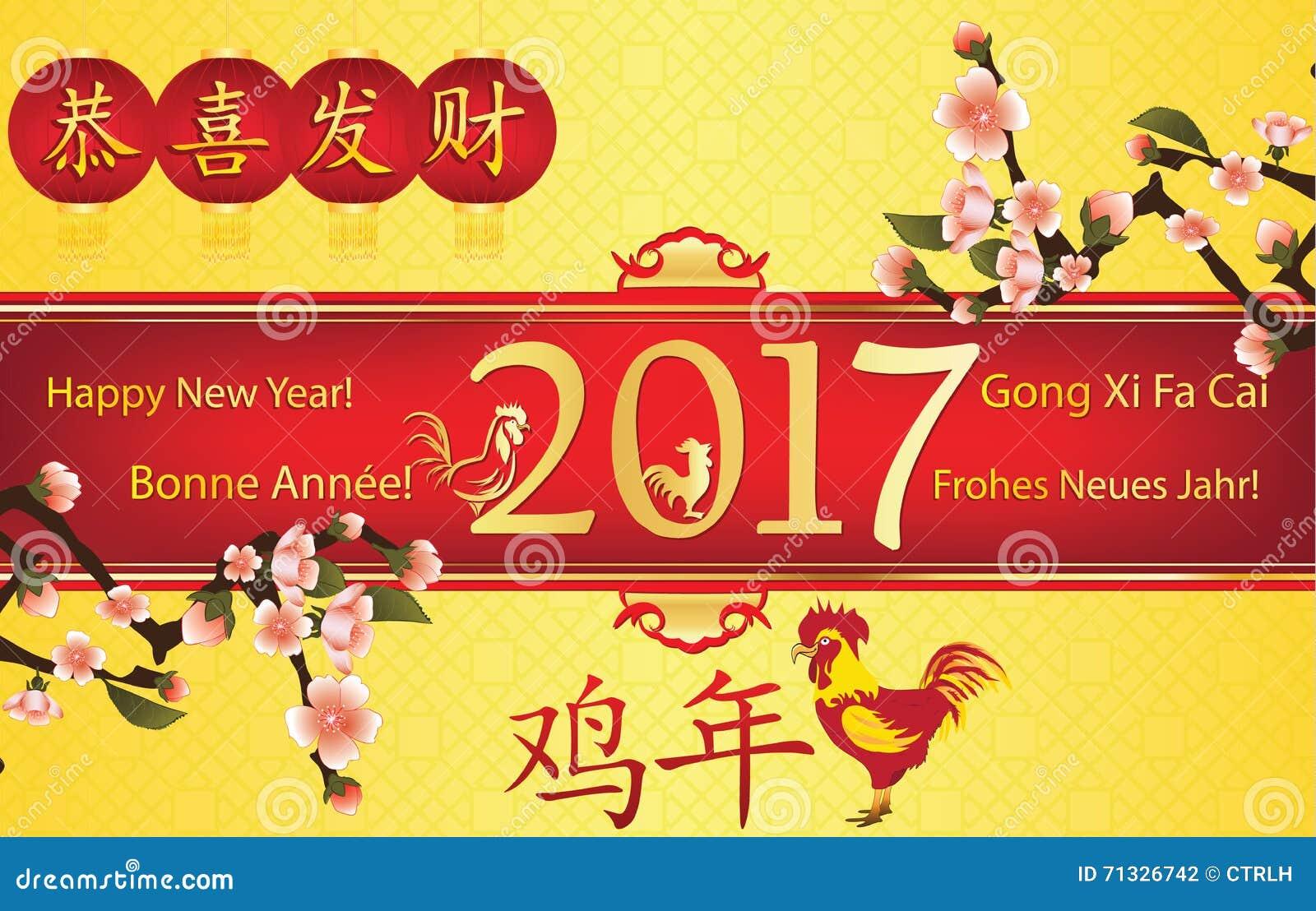 Nouvelle Ann E Chinoise 2017 Carte De Voeux Imprimable