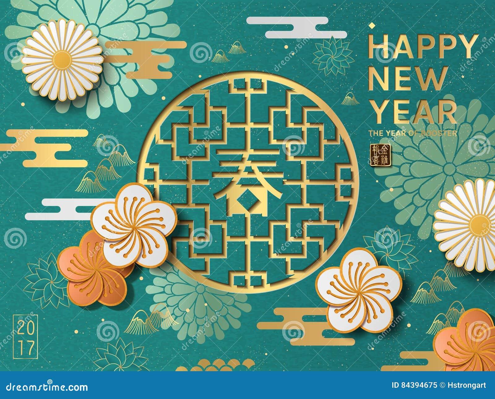 2017 nouvelles années chinoises